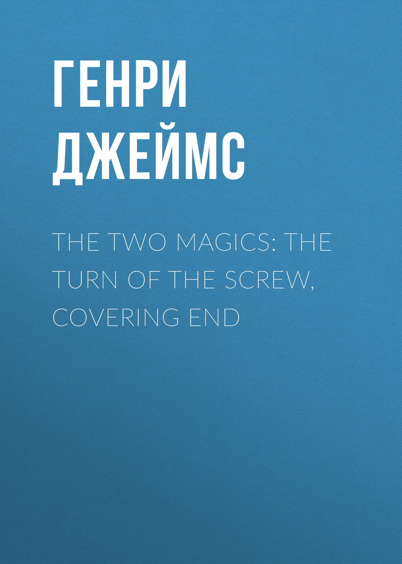 Генри Джеймс The Two Magics: The Turn of the Screw, Covering End