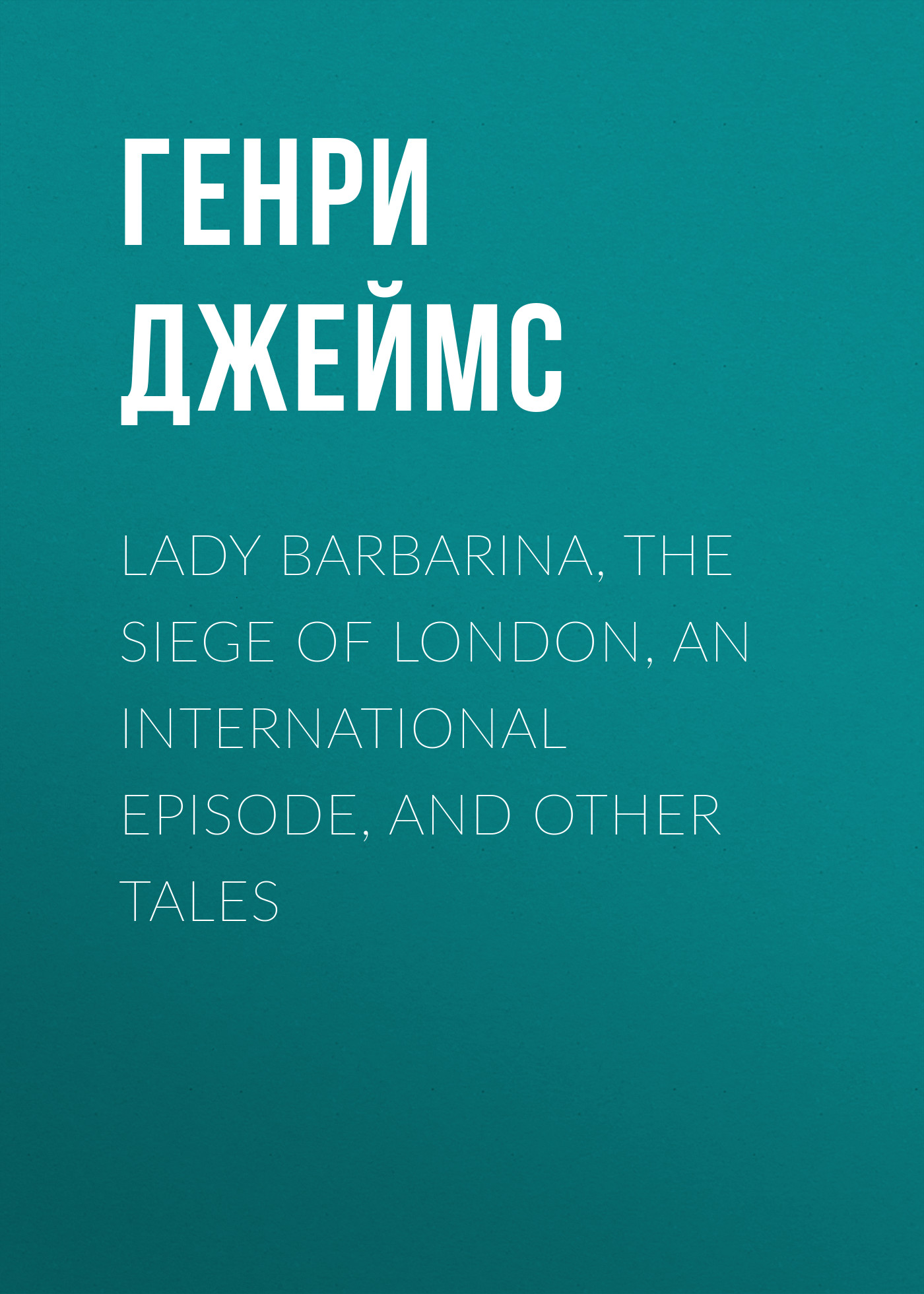 Генри Джеймс Lady Barbarina, The Siege of London, An International Episode, and Other Tales ip камера hiwatch ds i102 6 mm