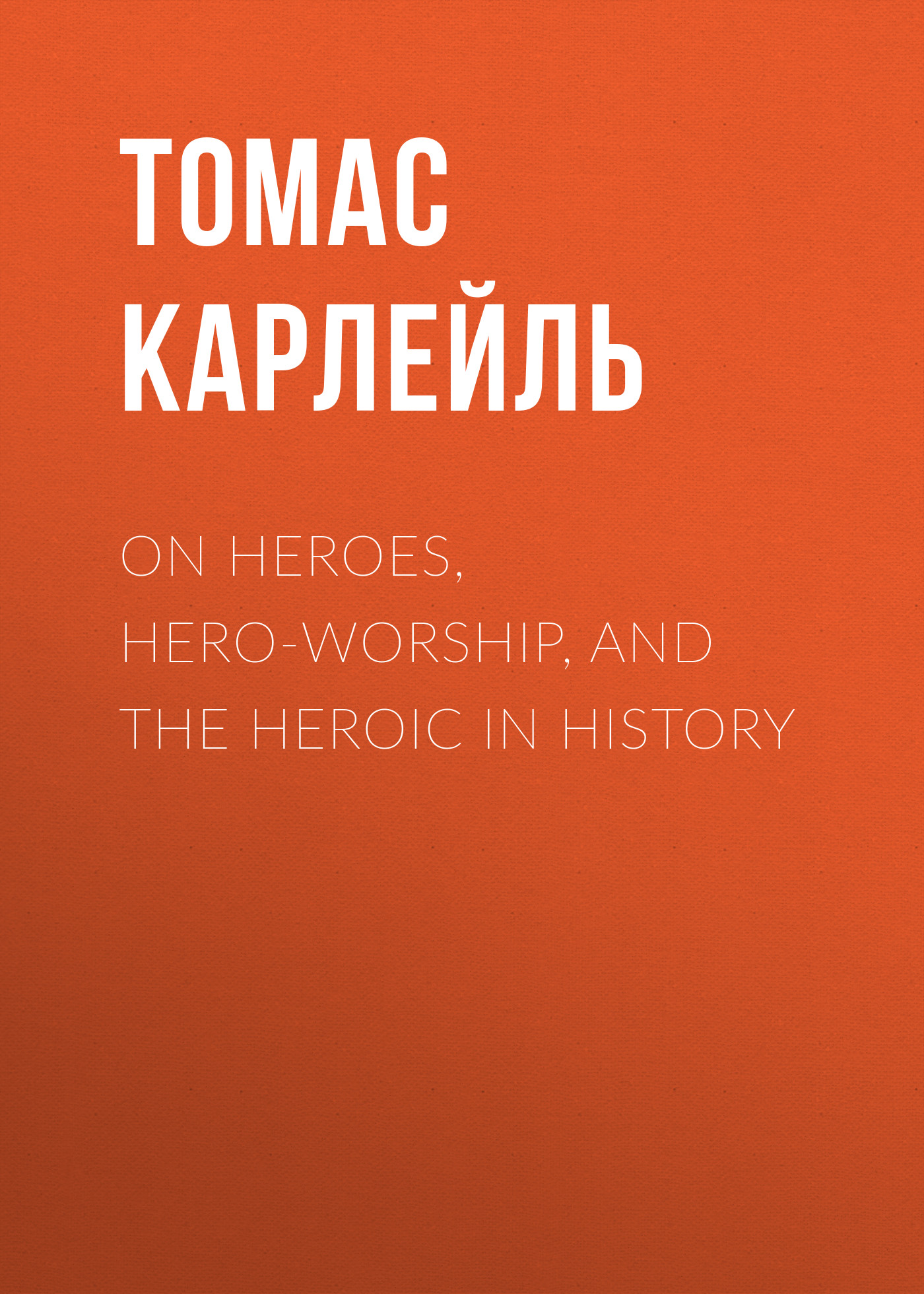 Томас Карлейль On Heroes, Hero-Worship, and the Heroic in History history heroes neil armstrong