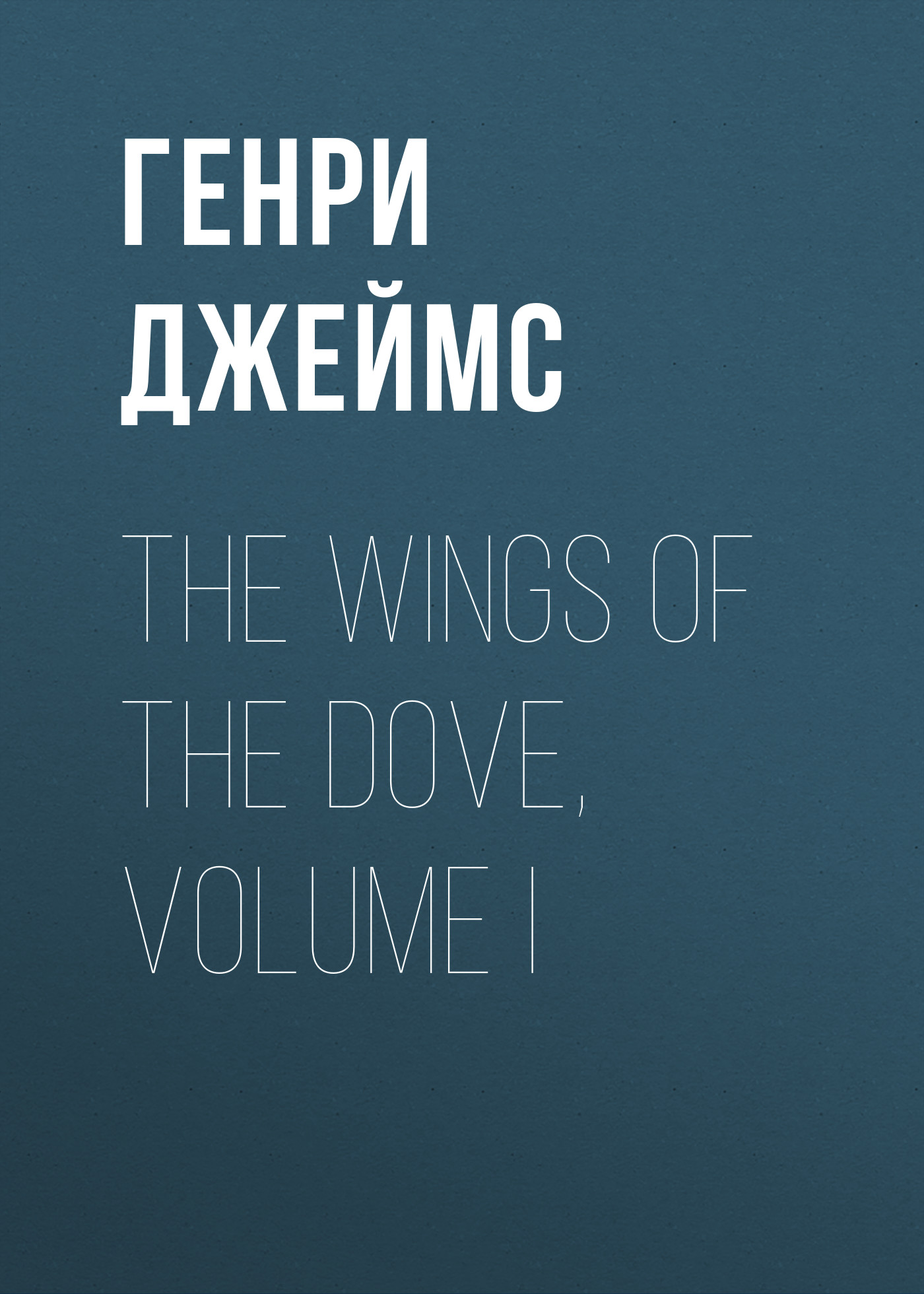 Генри Джеймс The Wings of the Dove, Volume I генри джеймс the spoils of poynton