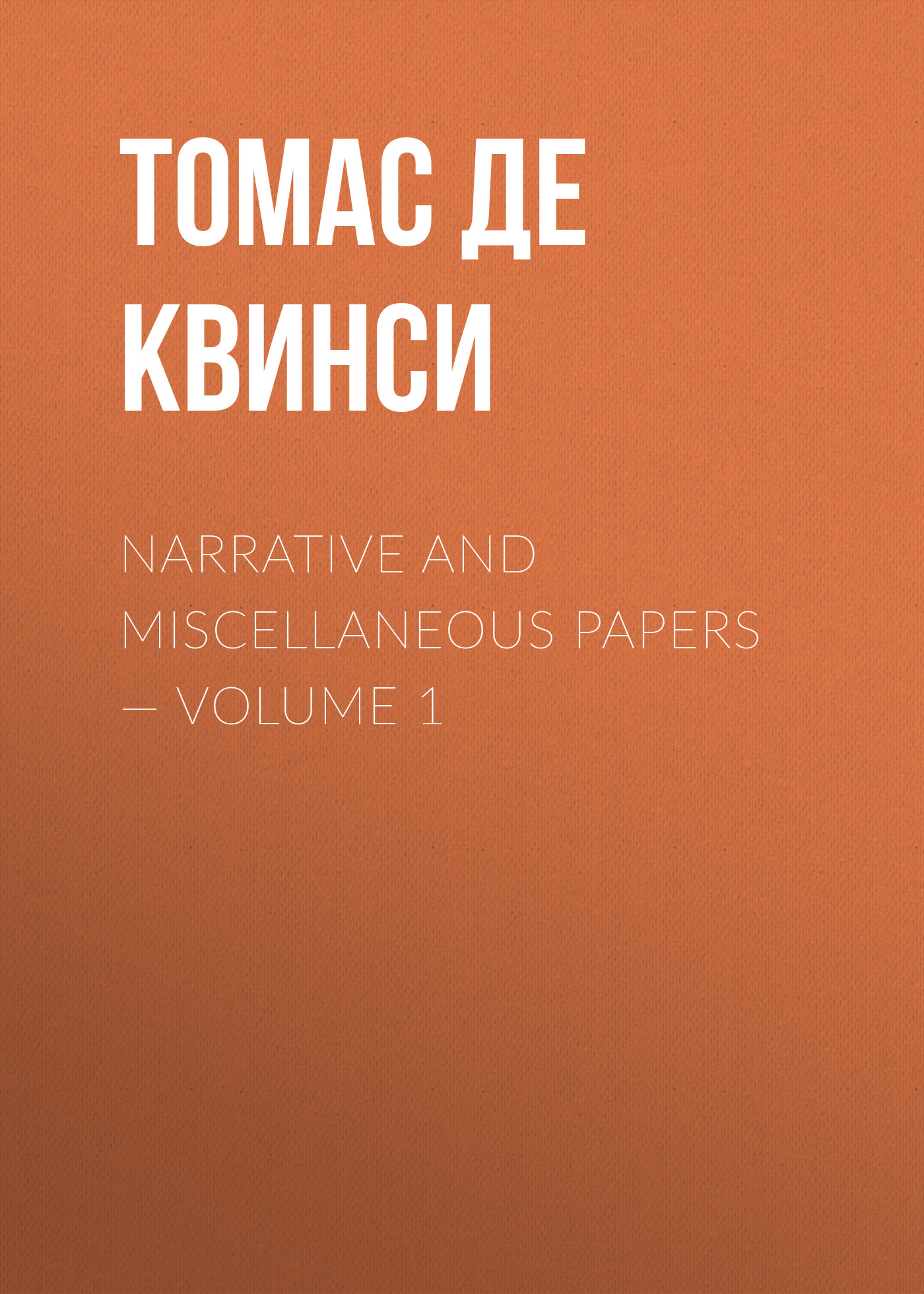 Фото - Томас де Квинси Narrative and Miscellaneous Papers — Volume 1 m l abbé trochon greek examination papers in miscellaneous grammar and idioms