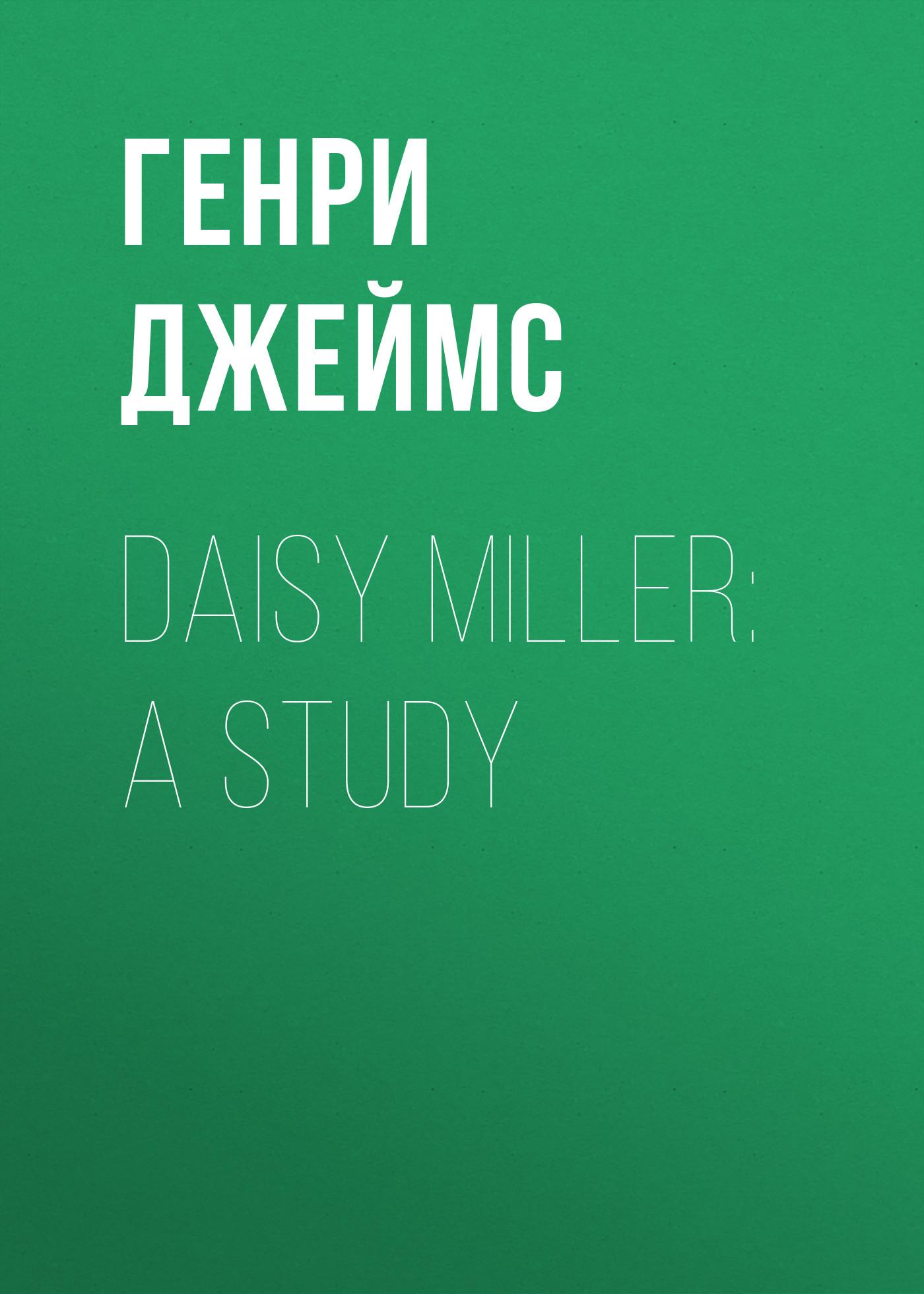Генри Джеймс Daisy Miller: A Study генри джеймс daisy miller