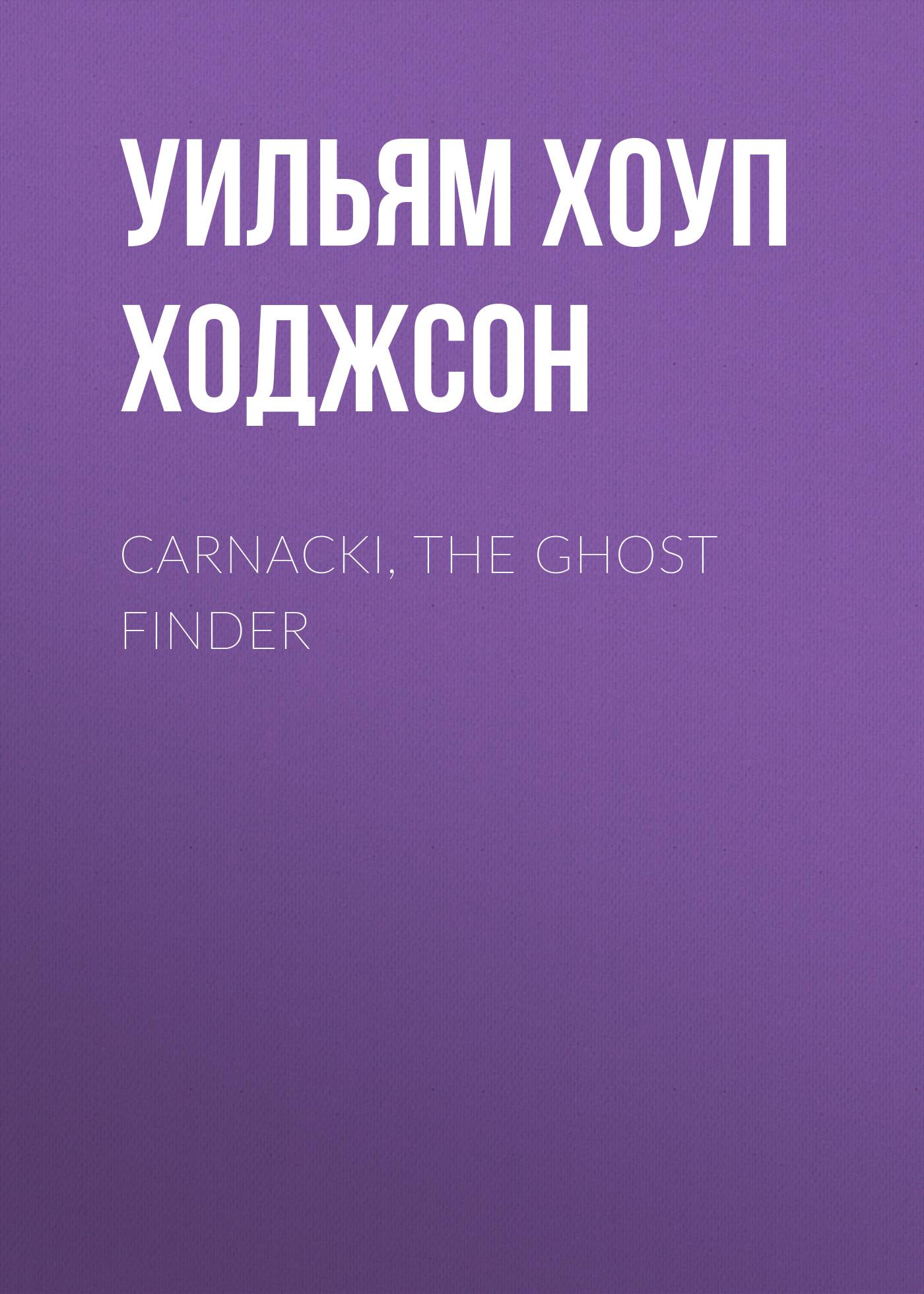 Уильям Хоуп Ходжсон Carnacki, the Ghost Finder