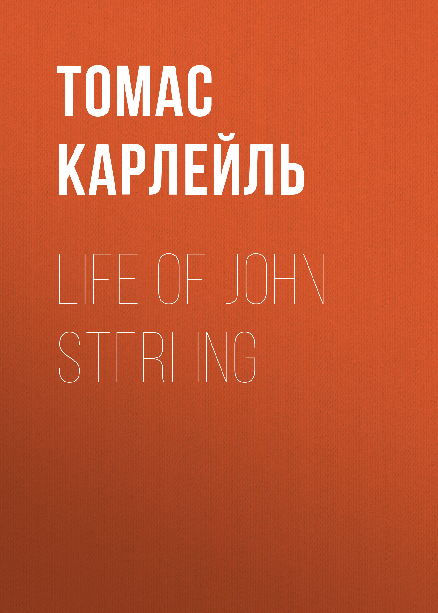 Томас Карлейль Life of John Sterling томас карлейль life of john sterling