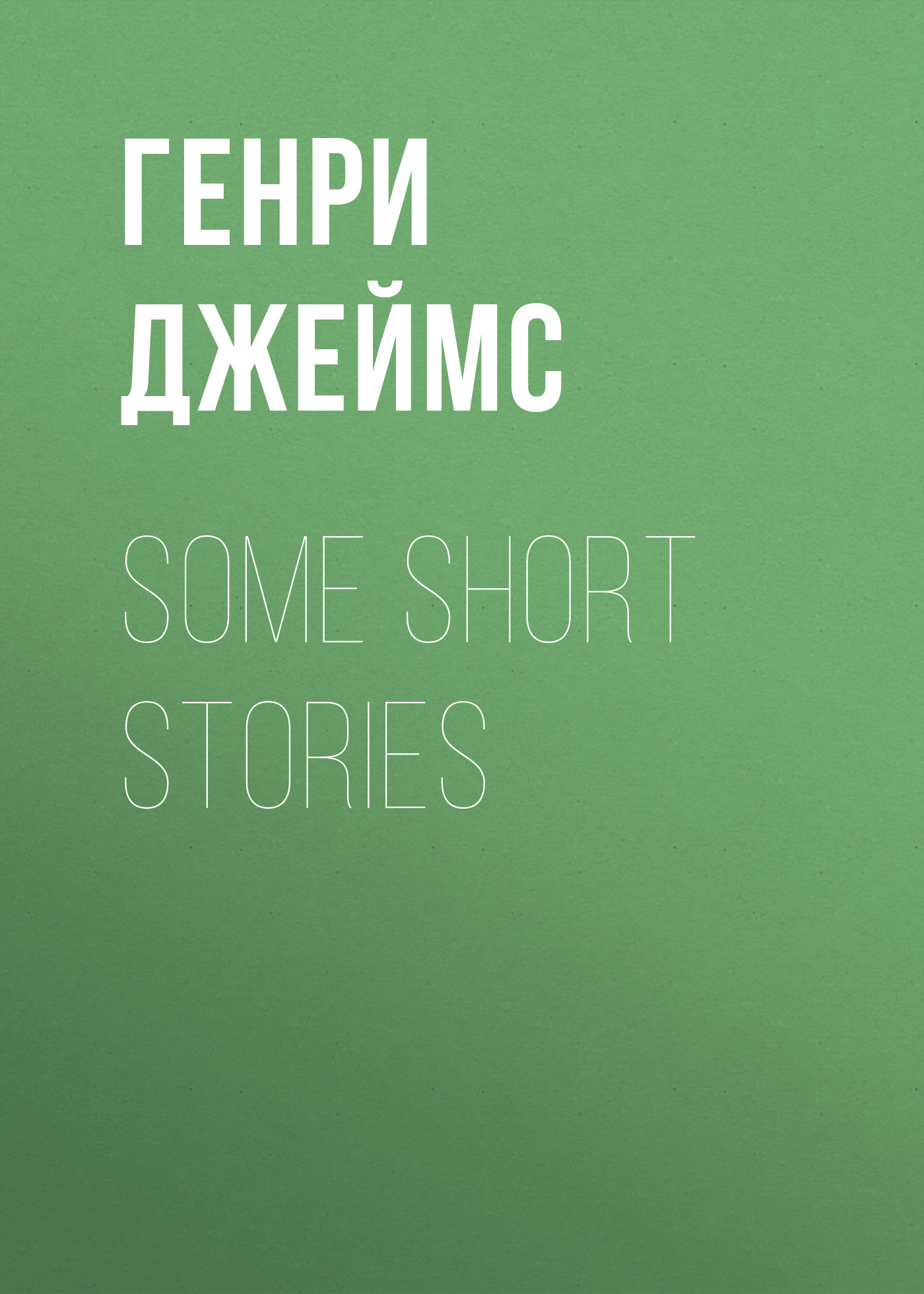 Генри Джеймс Some Short Stories