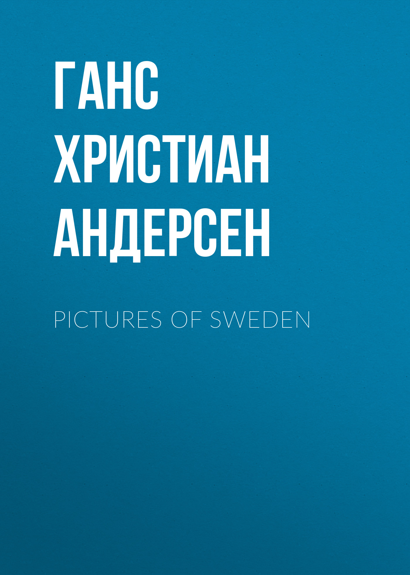 Ганс Христиан Андерсен Pictures of Sweden недорого