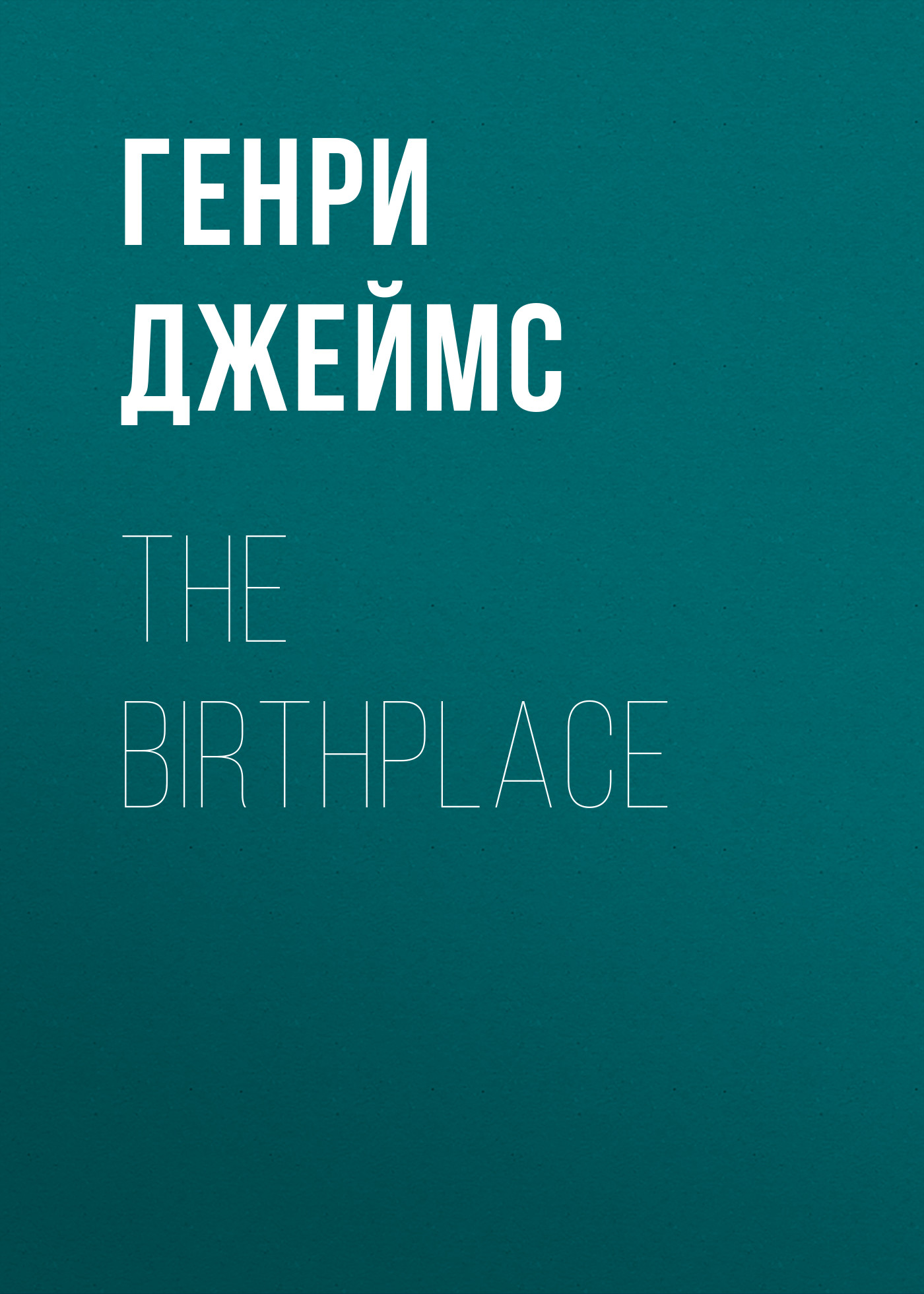 Генри Джеймс The Birthplace