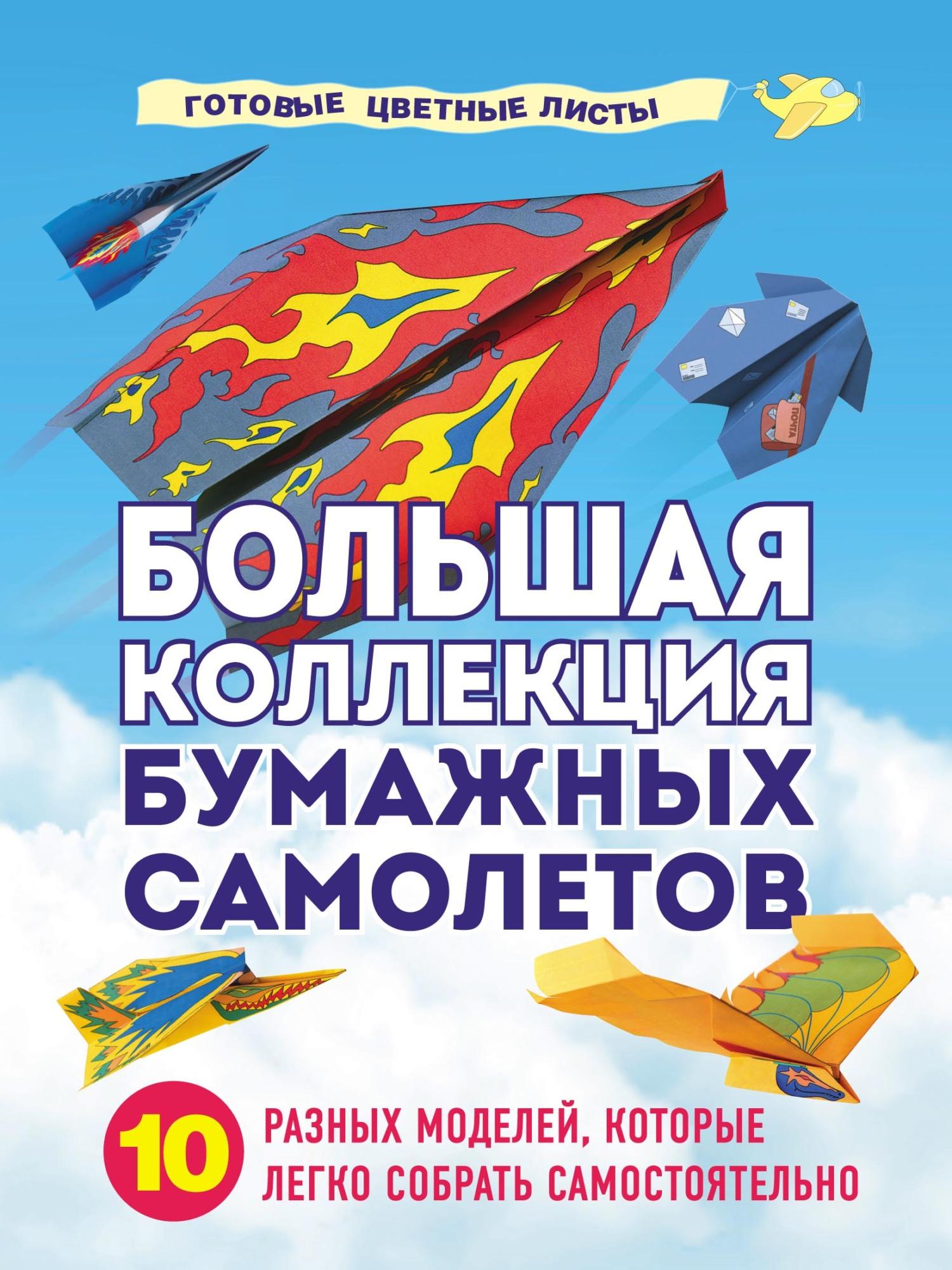Анна Зайцева Бумажные авиамодели анна владиславовна бушаиба ты тоже сможешь советы репетитору иностранного языка