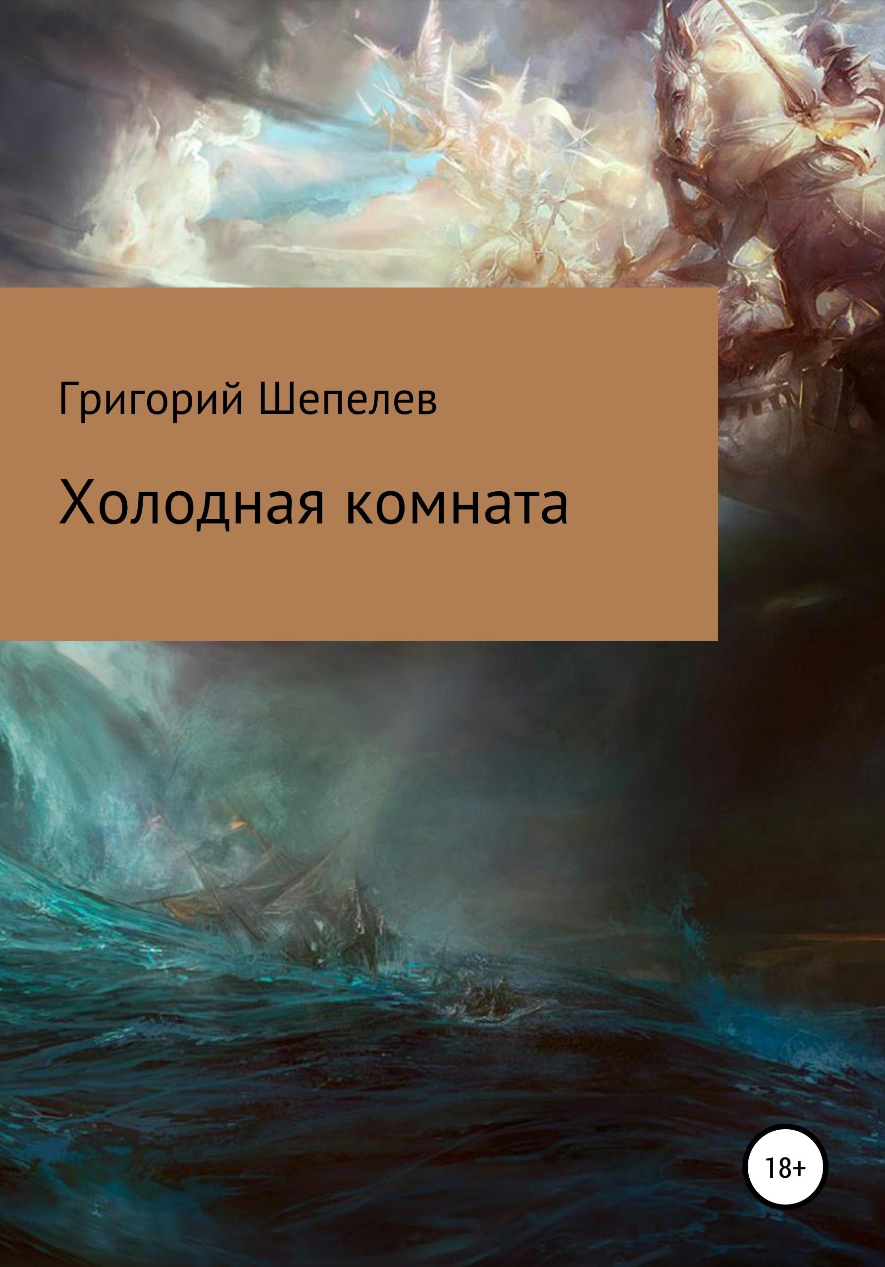 Григорий Александрович Шепелев Холодная комната зверев с лейтенант с одной жизнью