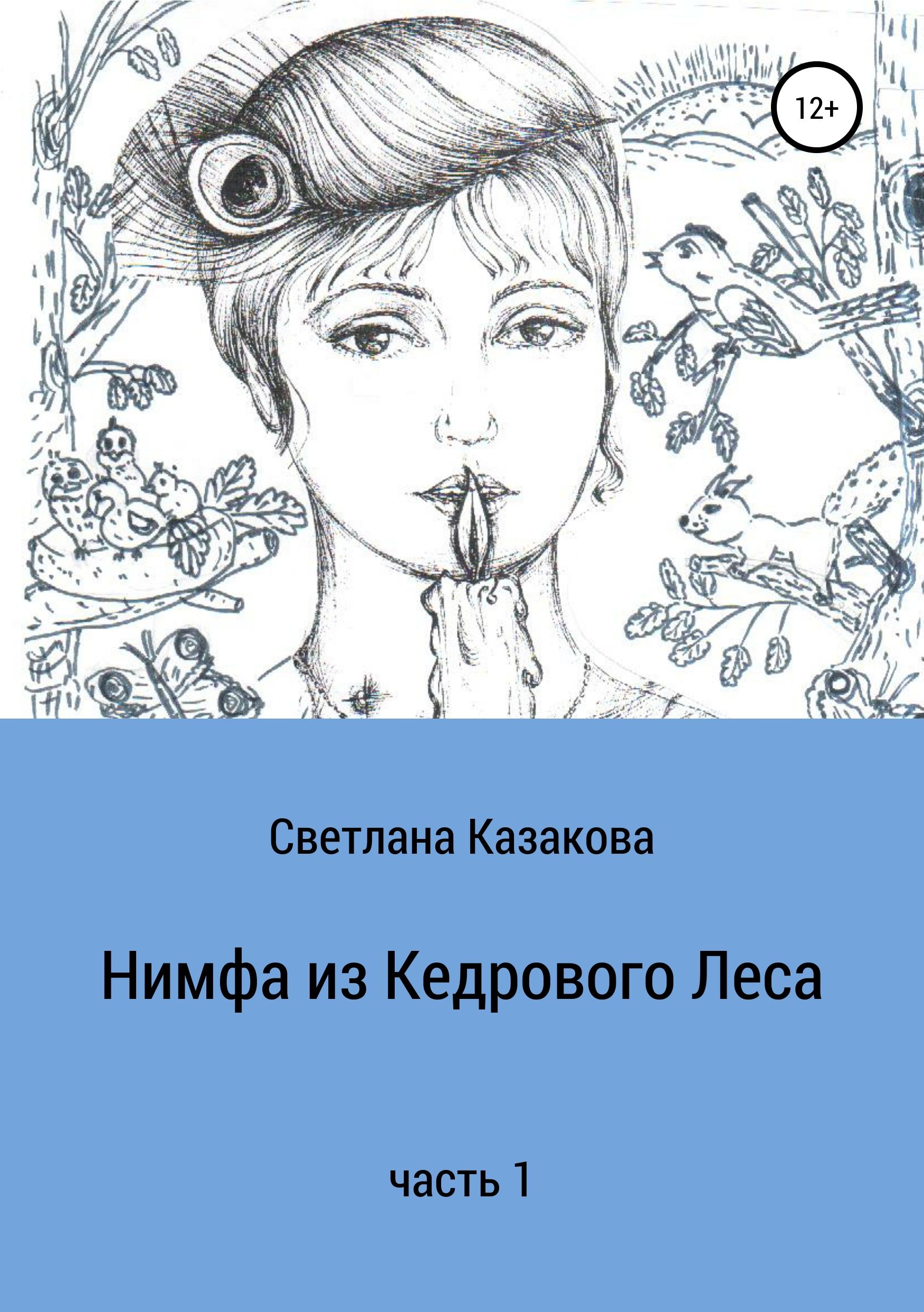 Светлана Юрьевна Казакова Нимфа из Кедрового Леса. Часть 1 уроки геометрии кирилла и мефодия 11 класс