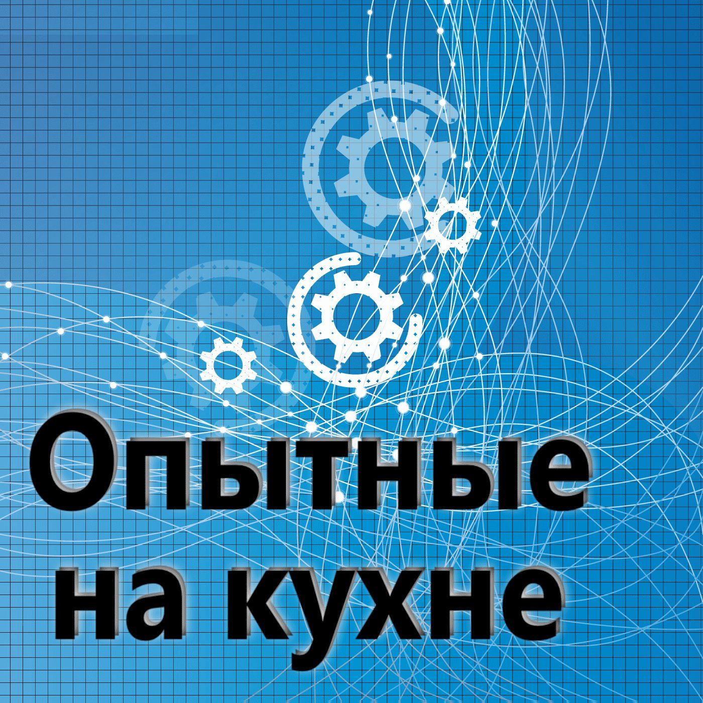 Евгений Плешивцев Редкие, архивные записи подкаста «Опытные на кухне». Часть 1