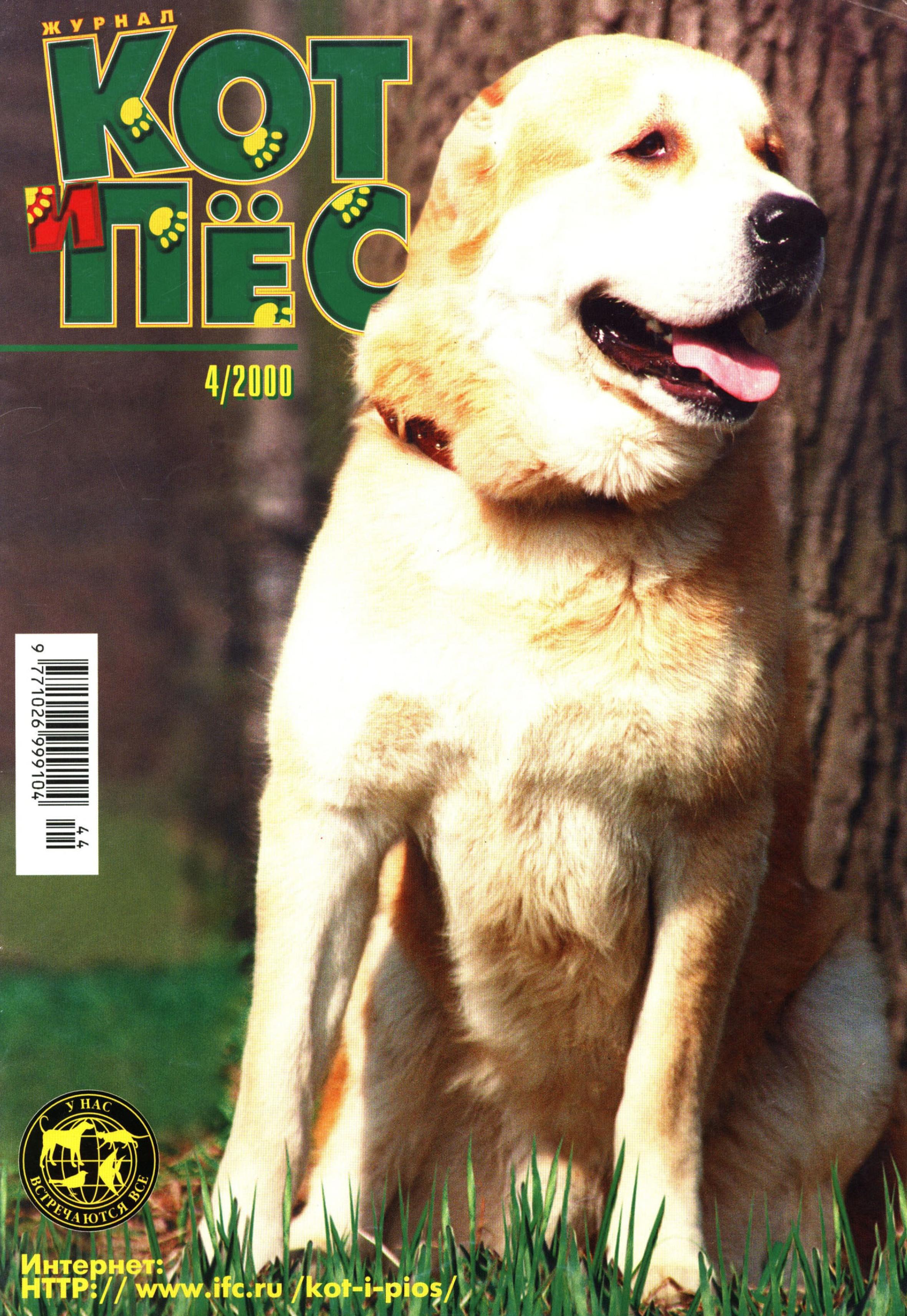 Отсутствует Кот и Пёс №04/2000 отсутствует кот и пёс 04 2003