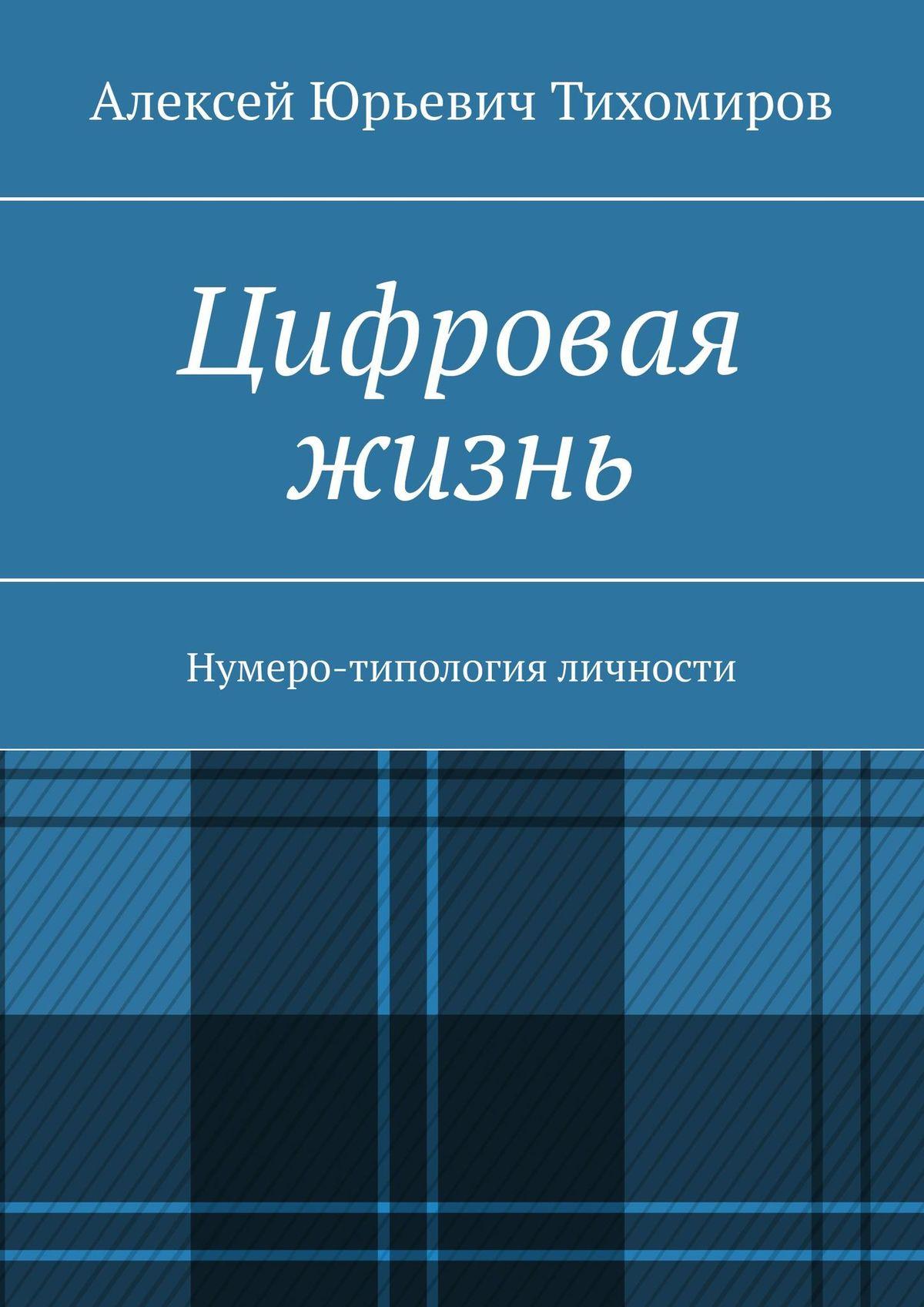 Алексей Юрьевич Тихомиров Цифровая жизнь. Нумеро-типология личности