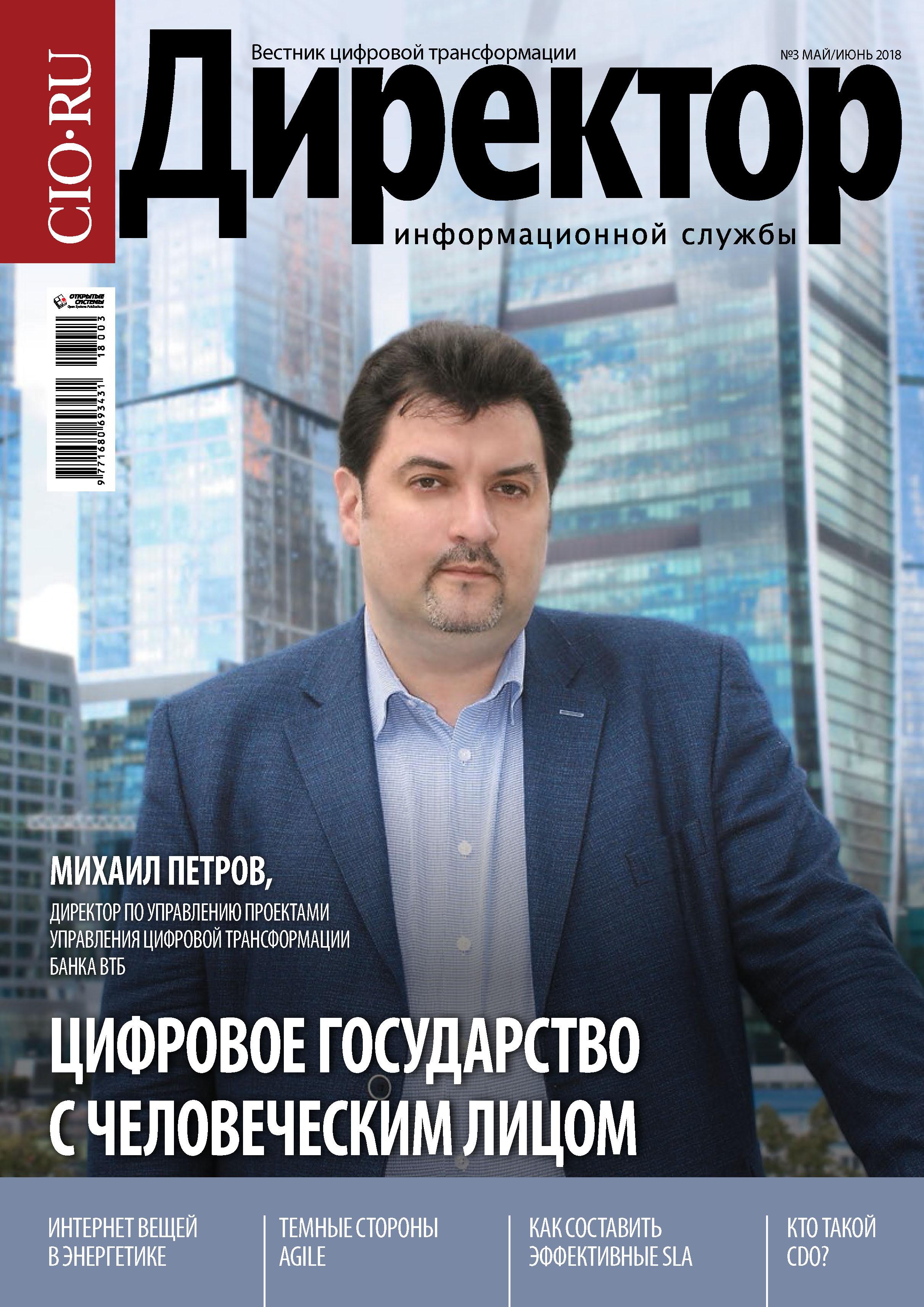 Открытые системы Директор Информационной Службы №03/2018