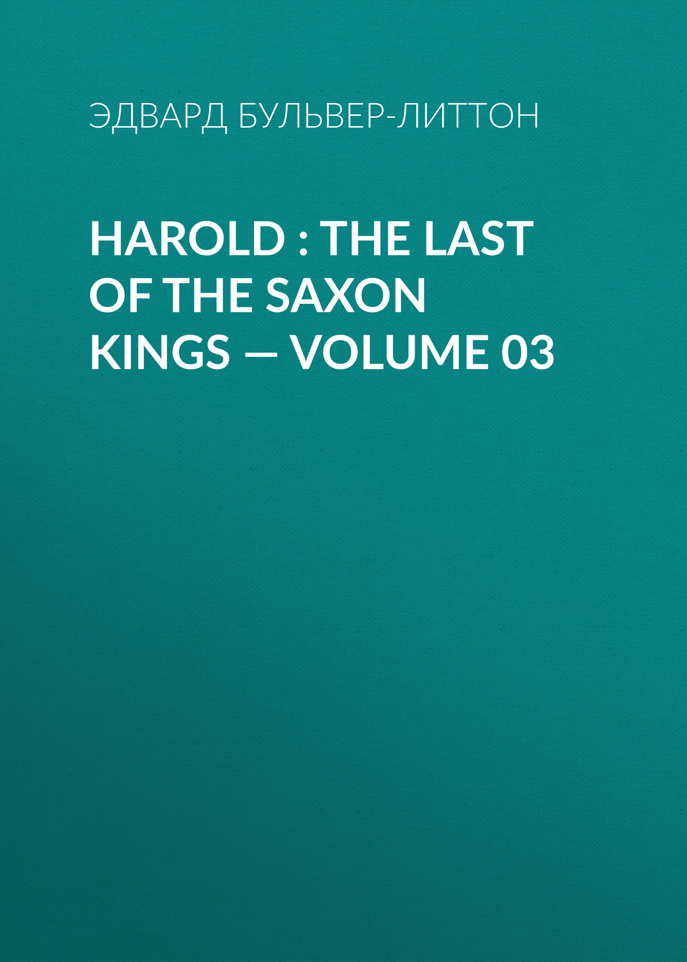 цены Эдвард Бульвер-Литтон Harold : the Last of the Saxon Kings — Volume 03