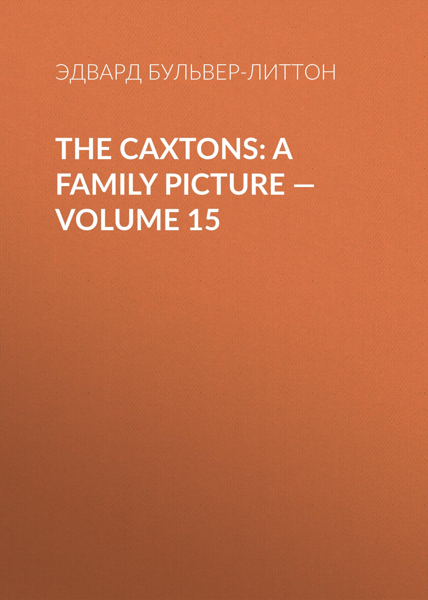 Эдвард Бульвер-Литтон The Caxtons: A Family Picture — Volume 15 creepy comics volume 4 family values