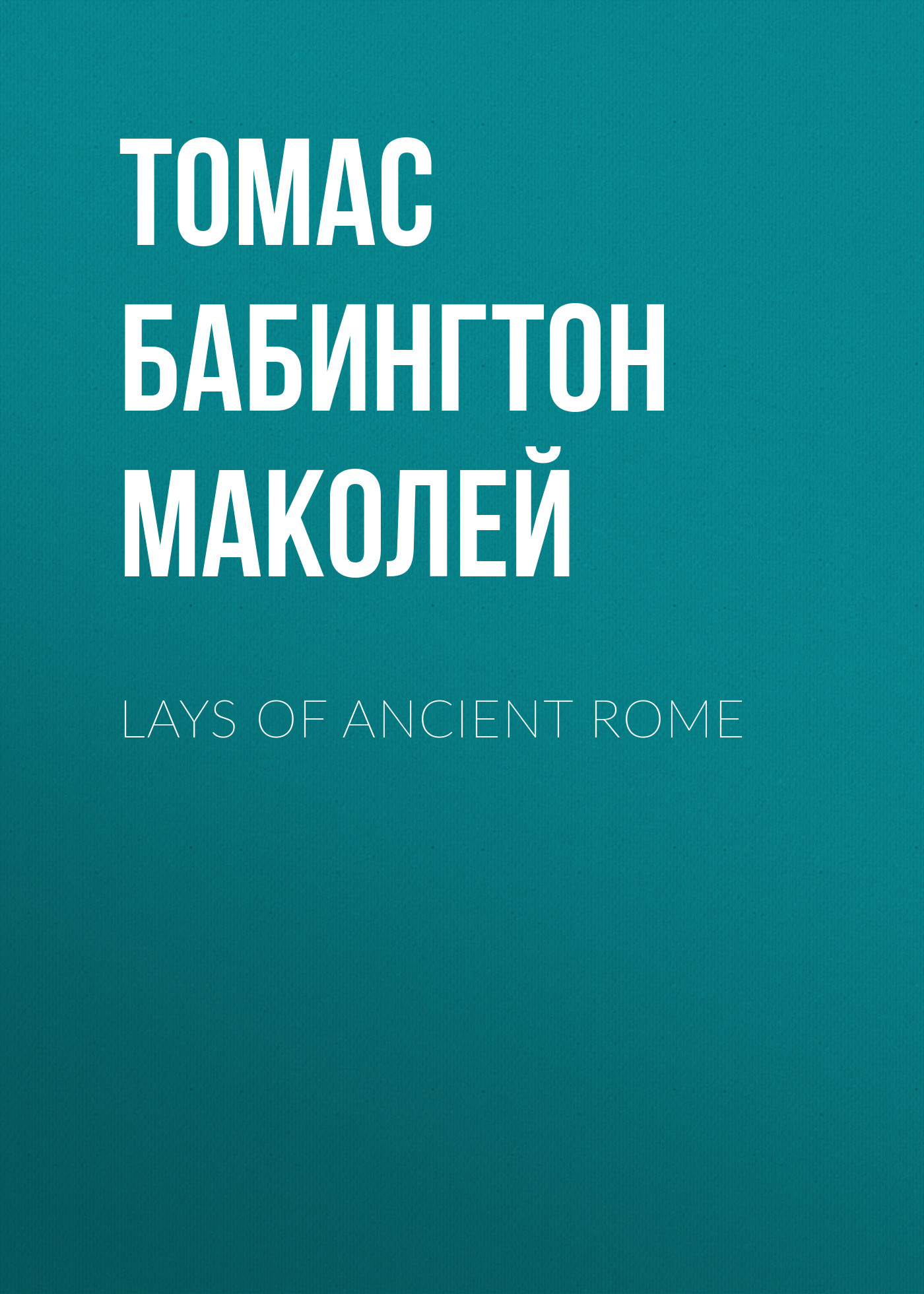 Томас Бабингтон Маколей Lays of Ancient Rome lays of ancient rome