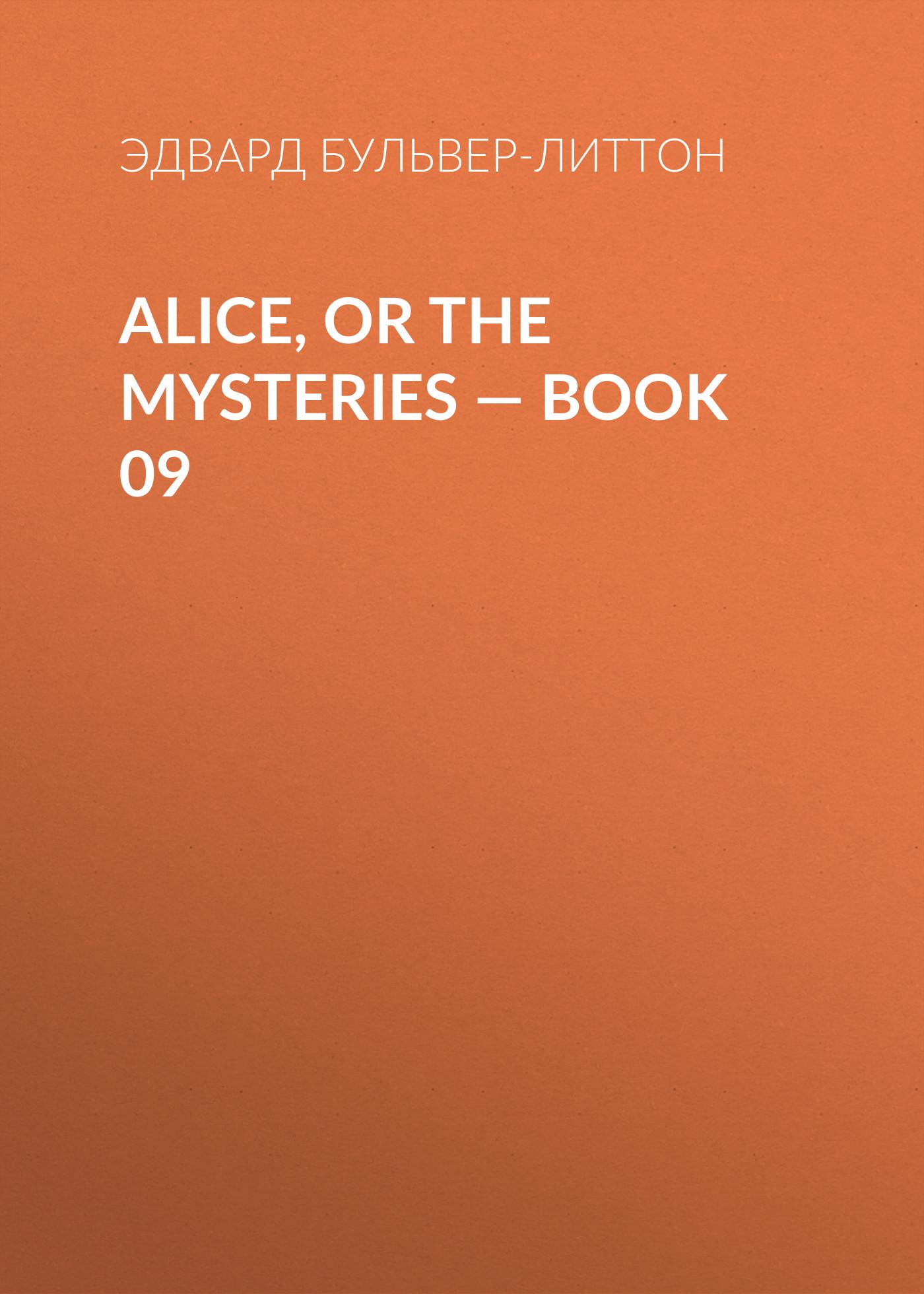 Эдвард Бульвер-Литтон Alice, or the Mysteries — Book 09 эдвард бульвер литтон leila or the siege of granada book iv
