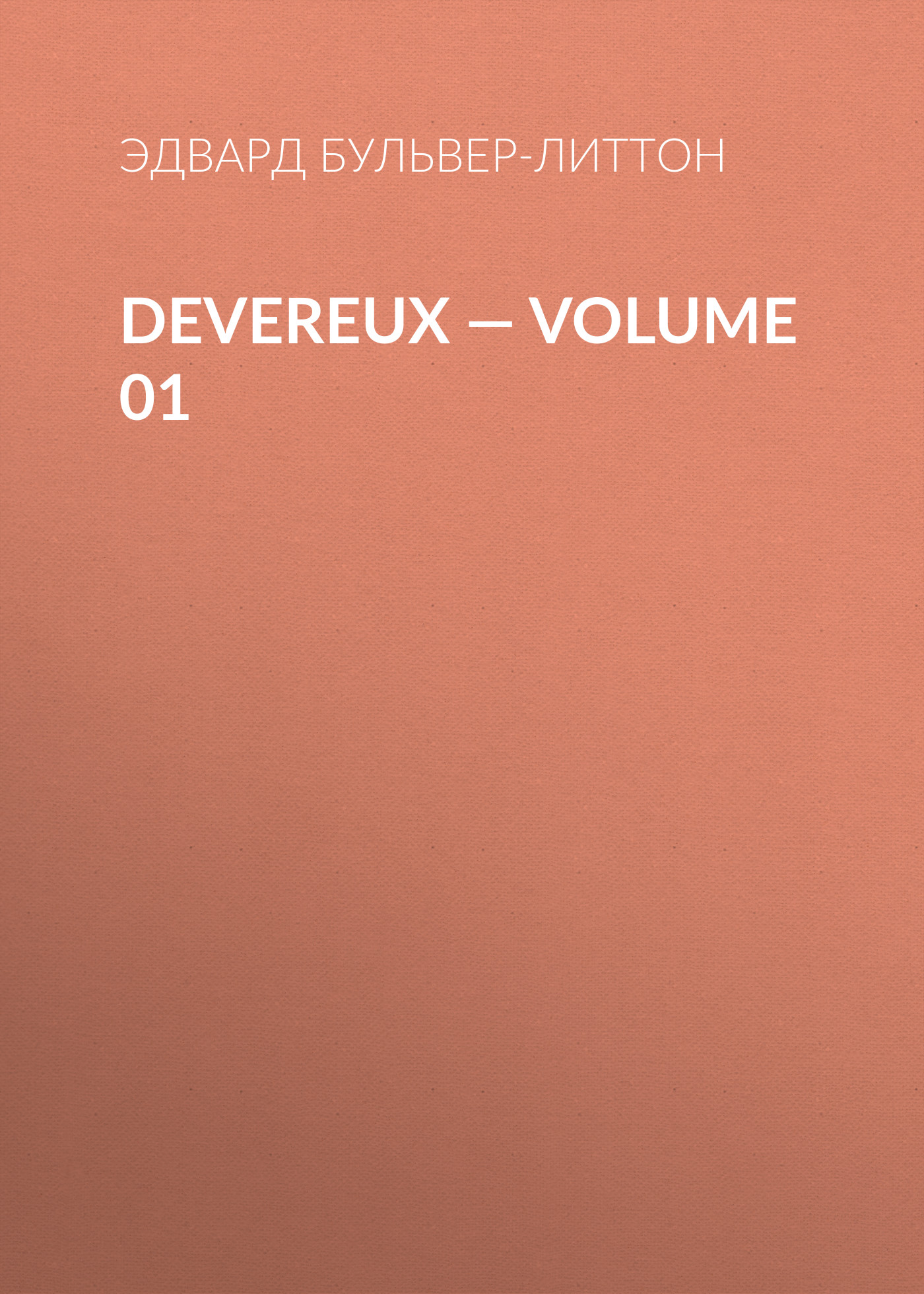 Эдвард Бульвер-Литтон Devereux — Volume 01 эдвард бульвер литтон devereux volume 01