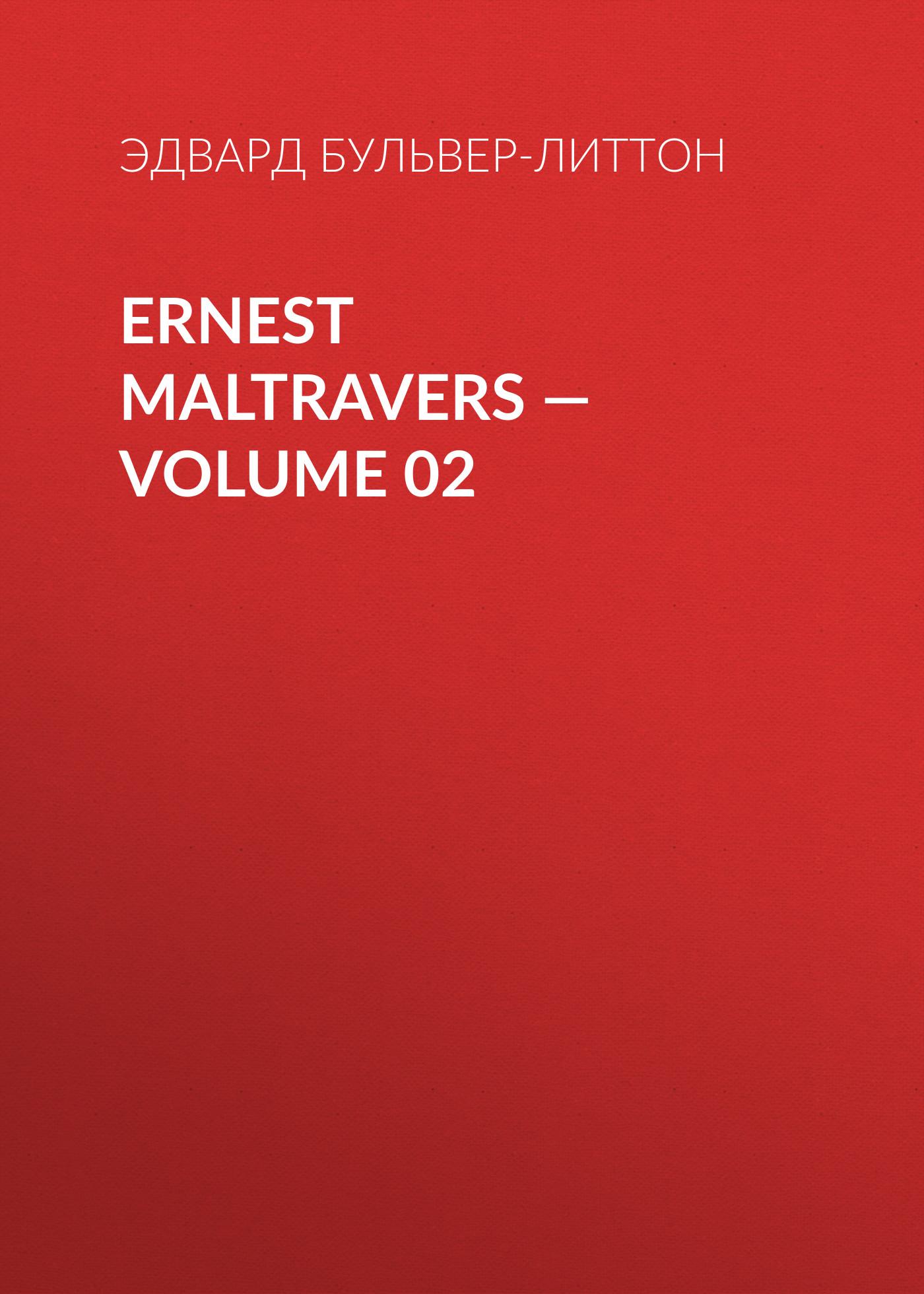 Эдвард Бульвер-Литтон Ernest Maltravers — Volume 02 эдвард бульвер литтон ernest maltravers volume 02