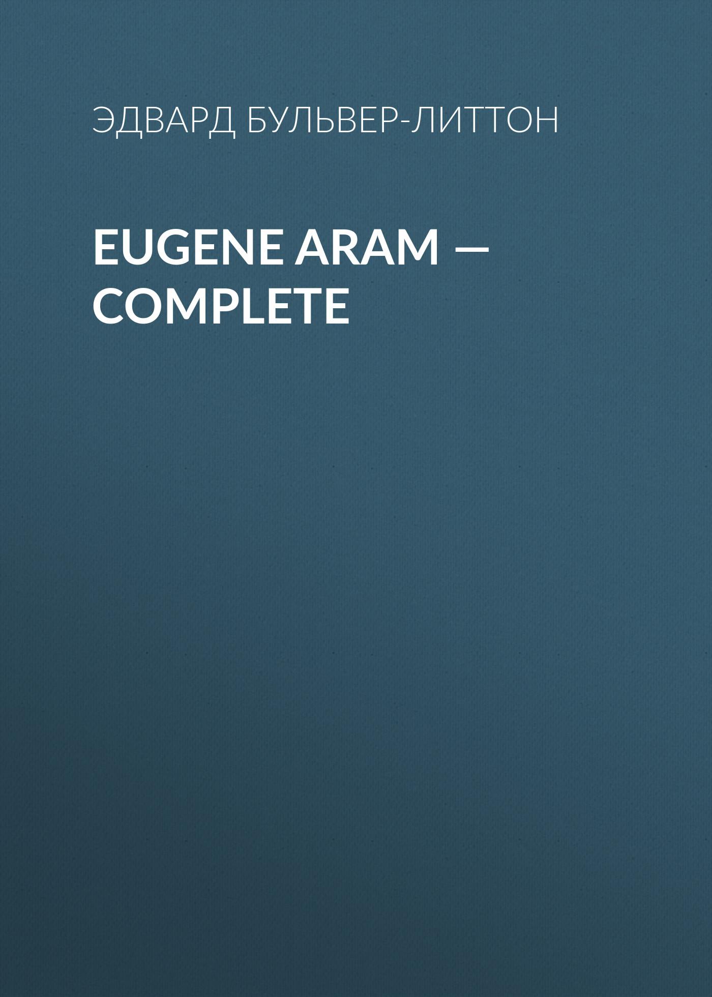 Эдвард Бульвер-Литтон Eugene Aram — Complete цена и фото