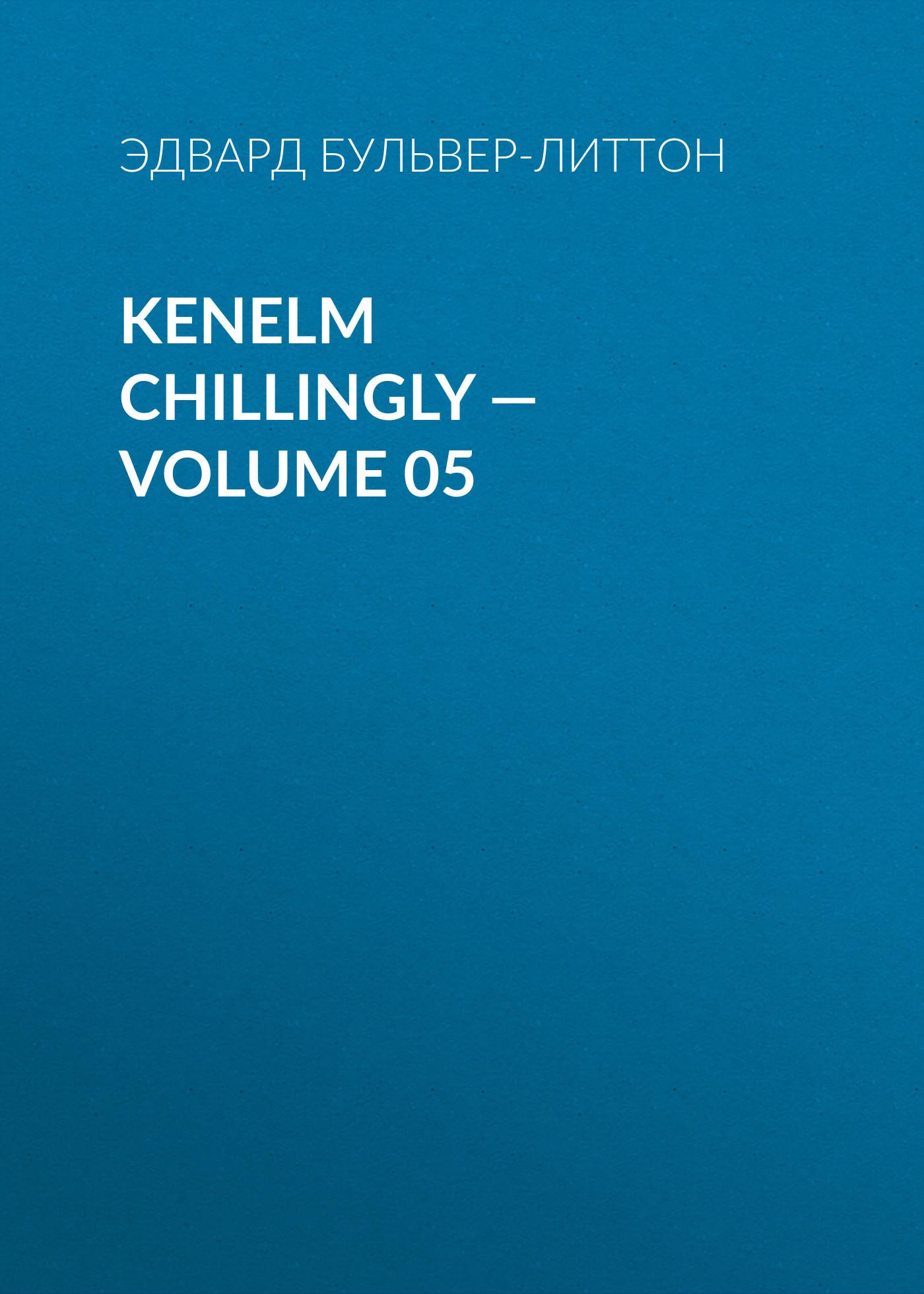 Эдвард Бульвер-Литтон Kenelm Chillingly — Volume 05 эдвард бульвер литтон godolphin volume 2