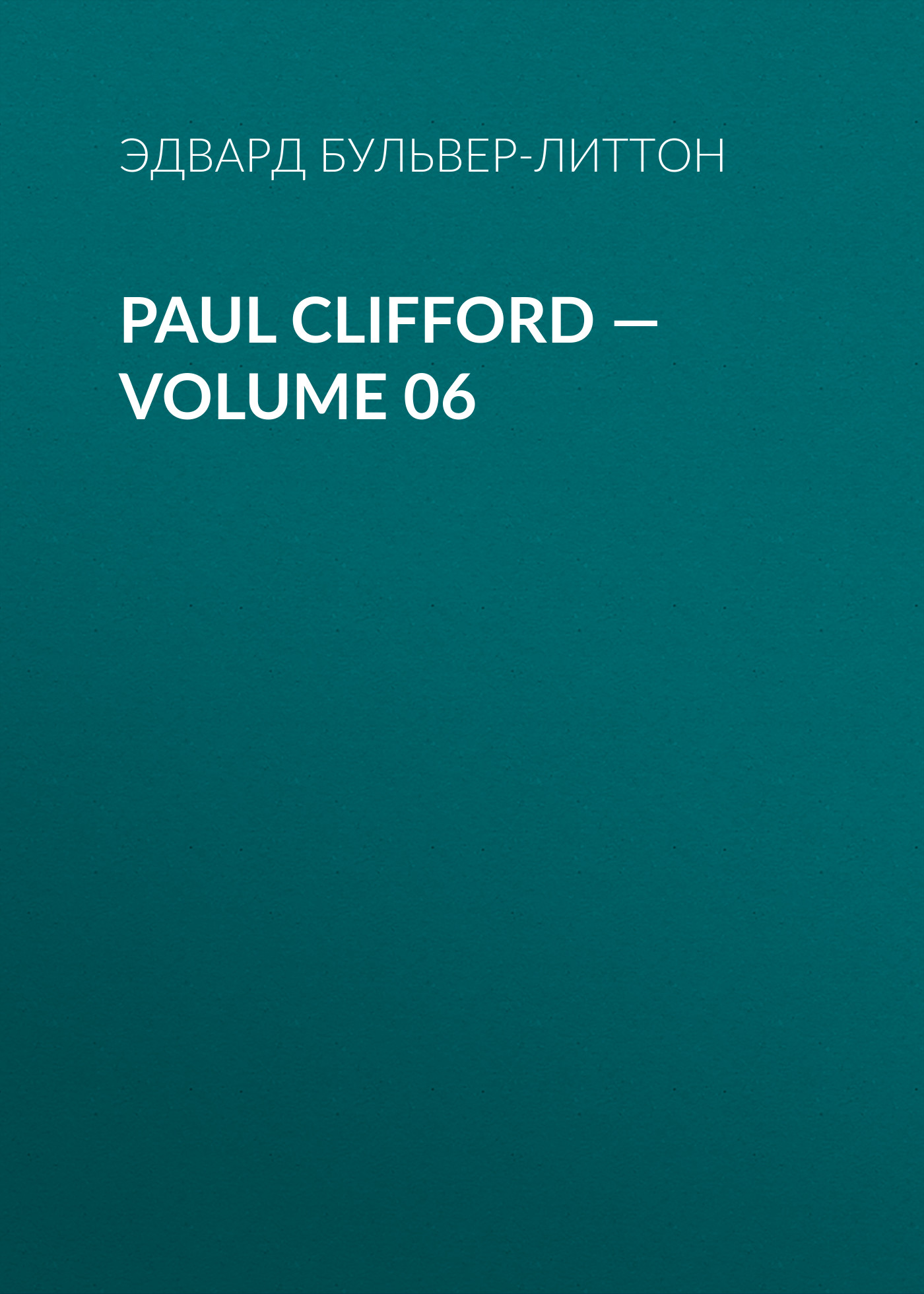 цены на Эдвард Бульвер-Литтон Paul Clifford — Volume 06  в интернет-магазинах