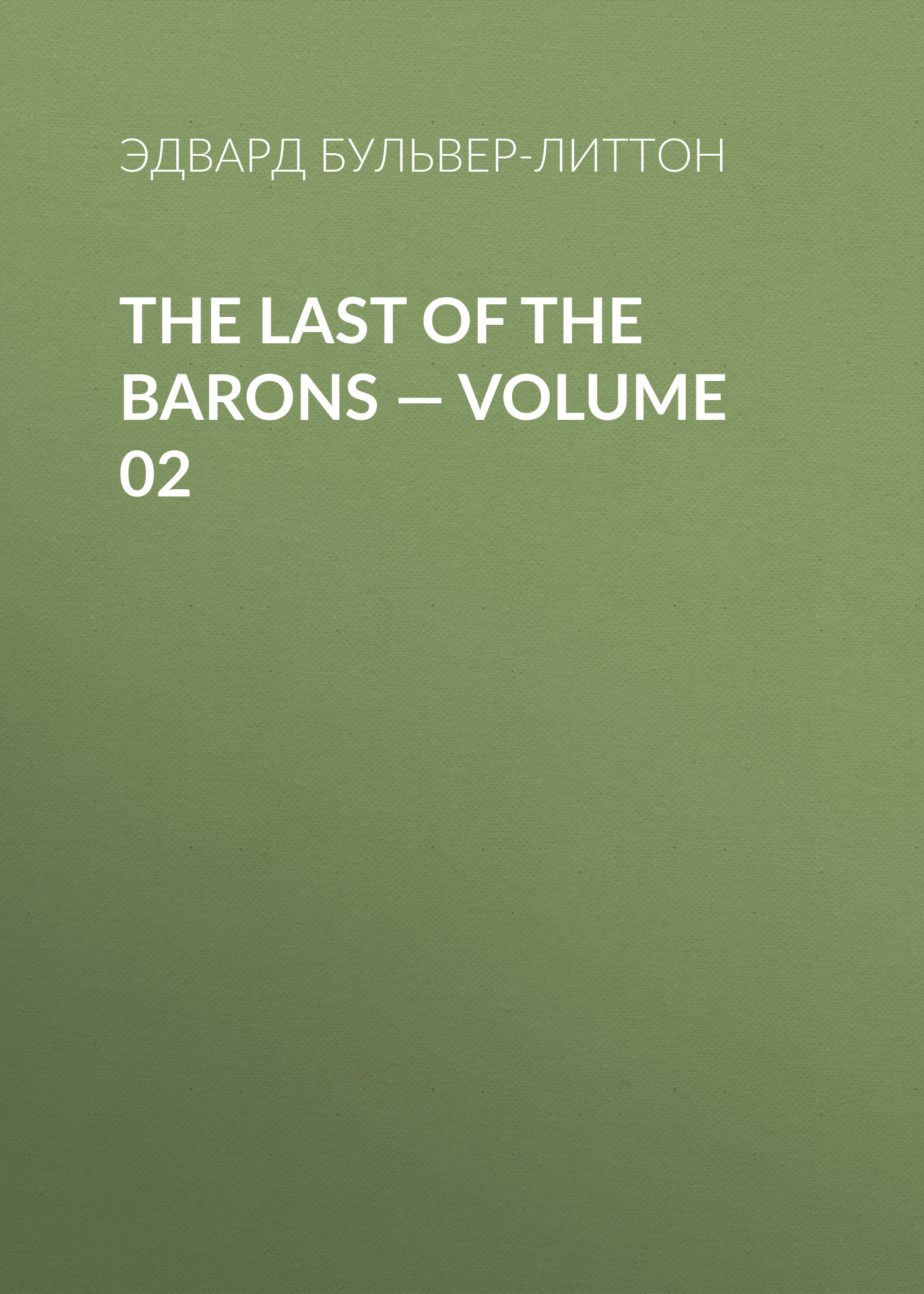 Эдвард Бульвер-Литтон The Last of the Barons — Volume 02 fayrene preston the barons of texas tess