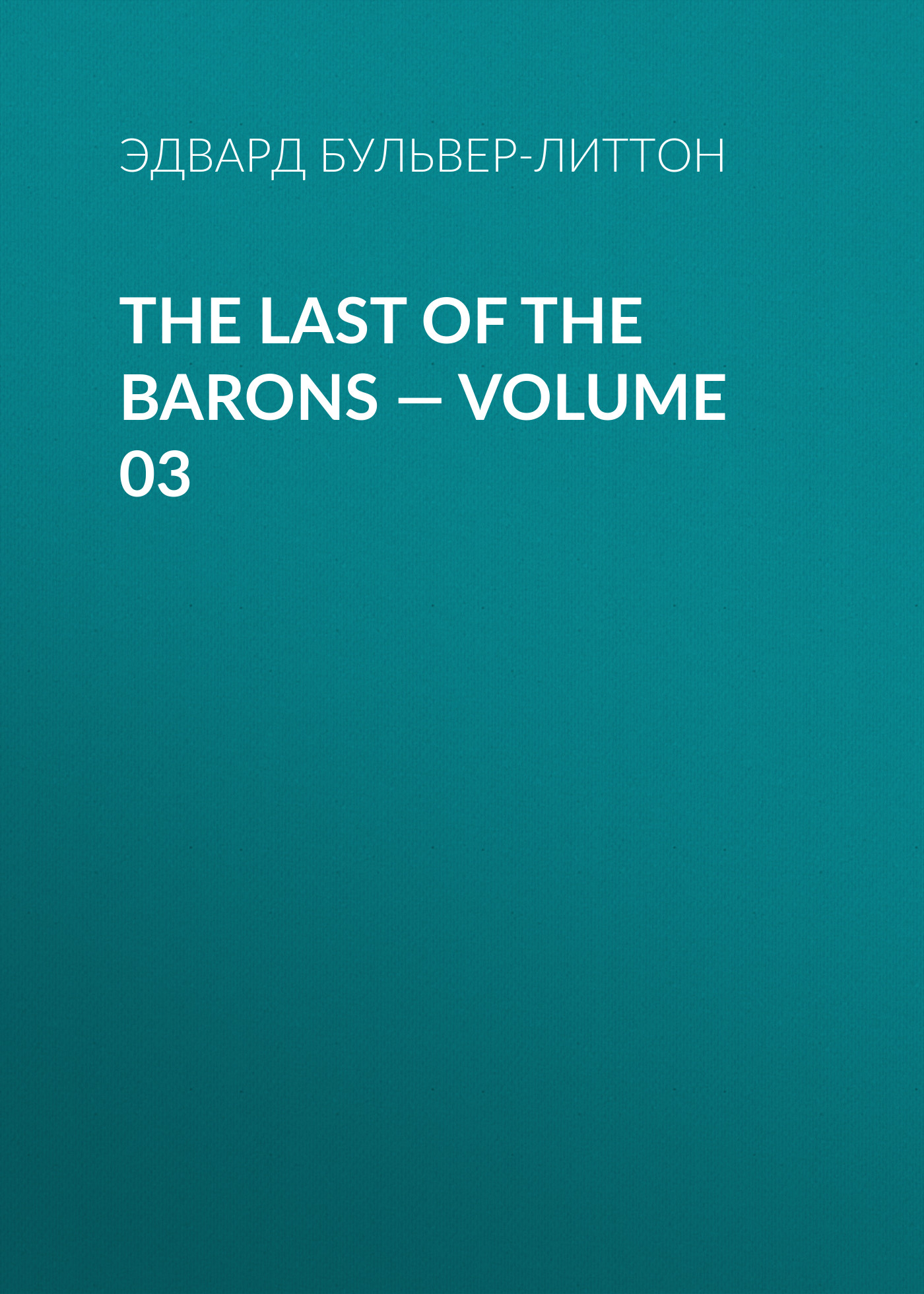 Эдвард Бульвер-Литтон The Last of the Barons — Volume 03 fayrene preston the barons of texas tess