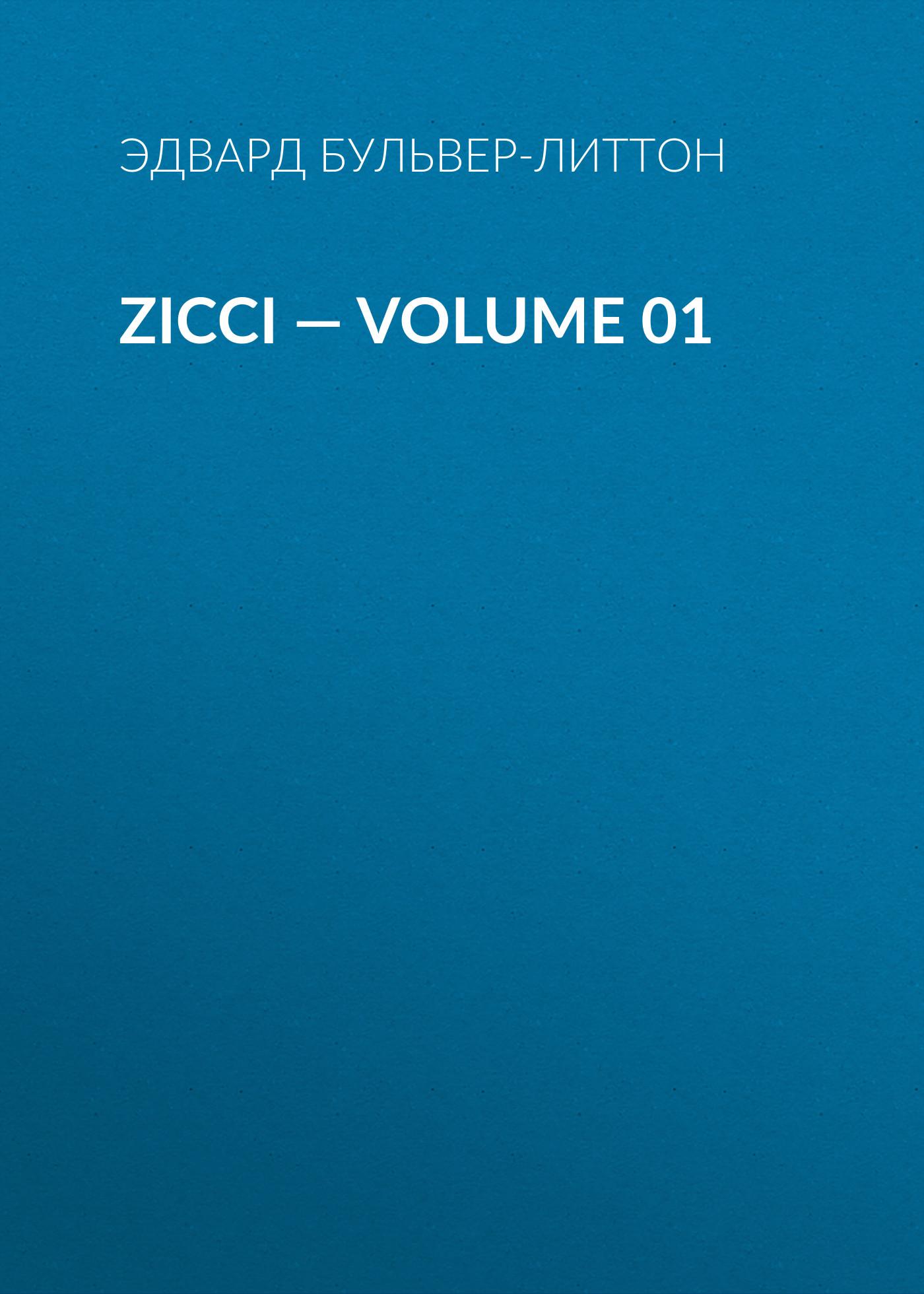 Эдвард Бульвер-Литтон Zicci — Volume 01 эдвард бульвер литтон devereux volume 01