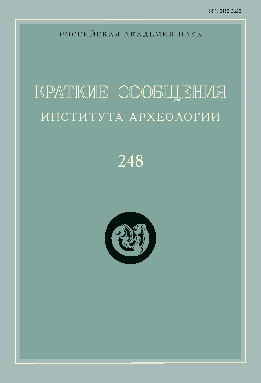 Сборник статей Краткие сообщения Института археологии. Выпуск 248 савостина е всесильный случай великие моменты в греческой археологии isbn 9785906190536