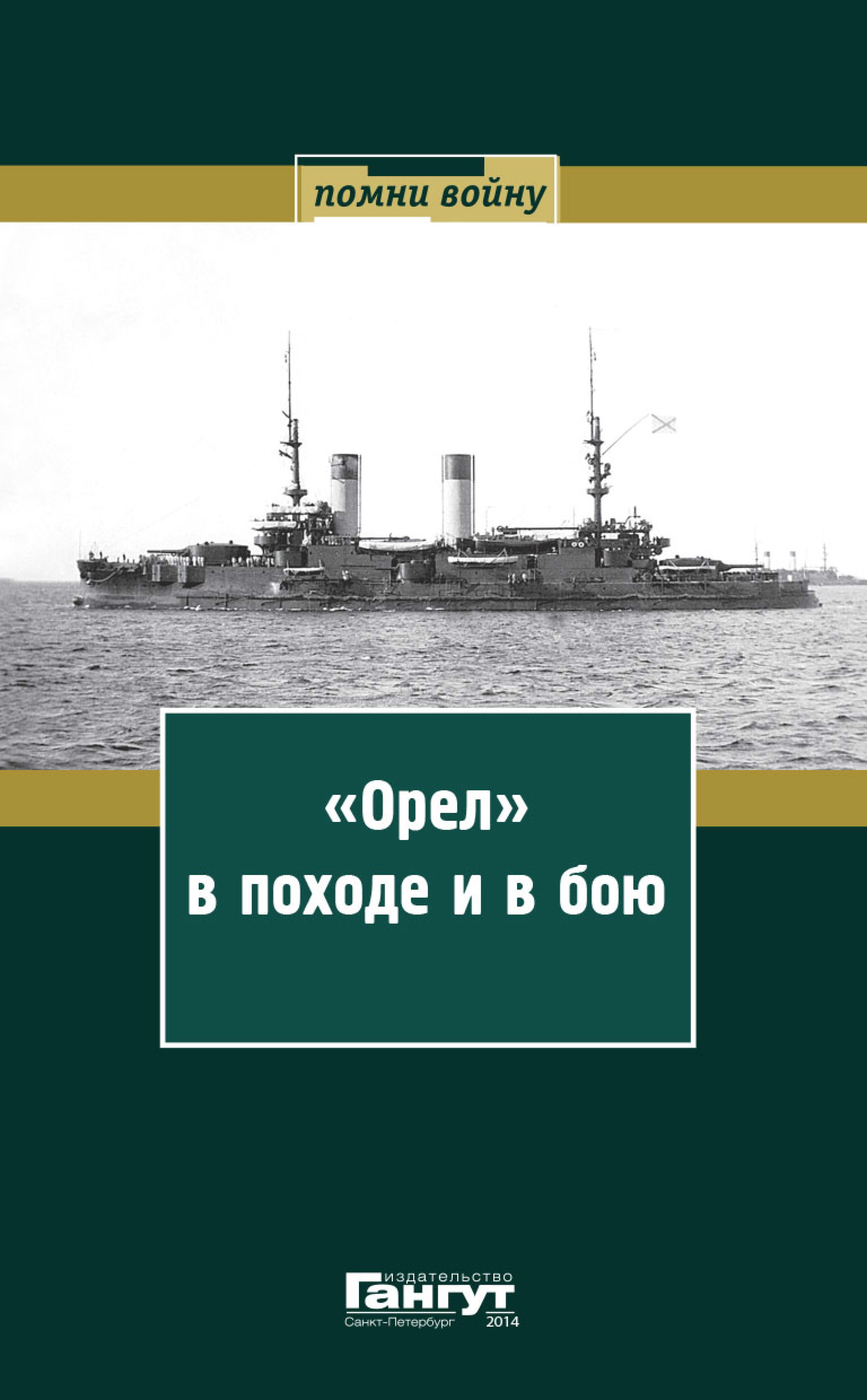 orel v pokhode i v boyu vospominaniya i doneseniya uchastnikov russko yaponskoy voyny na more v 19041905 godakh