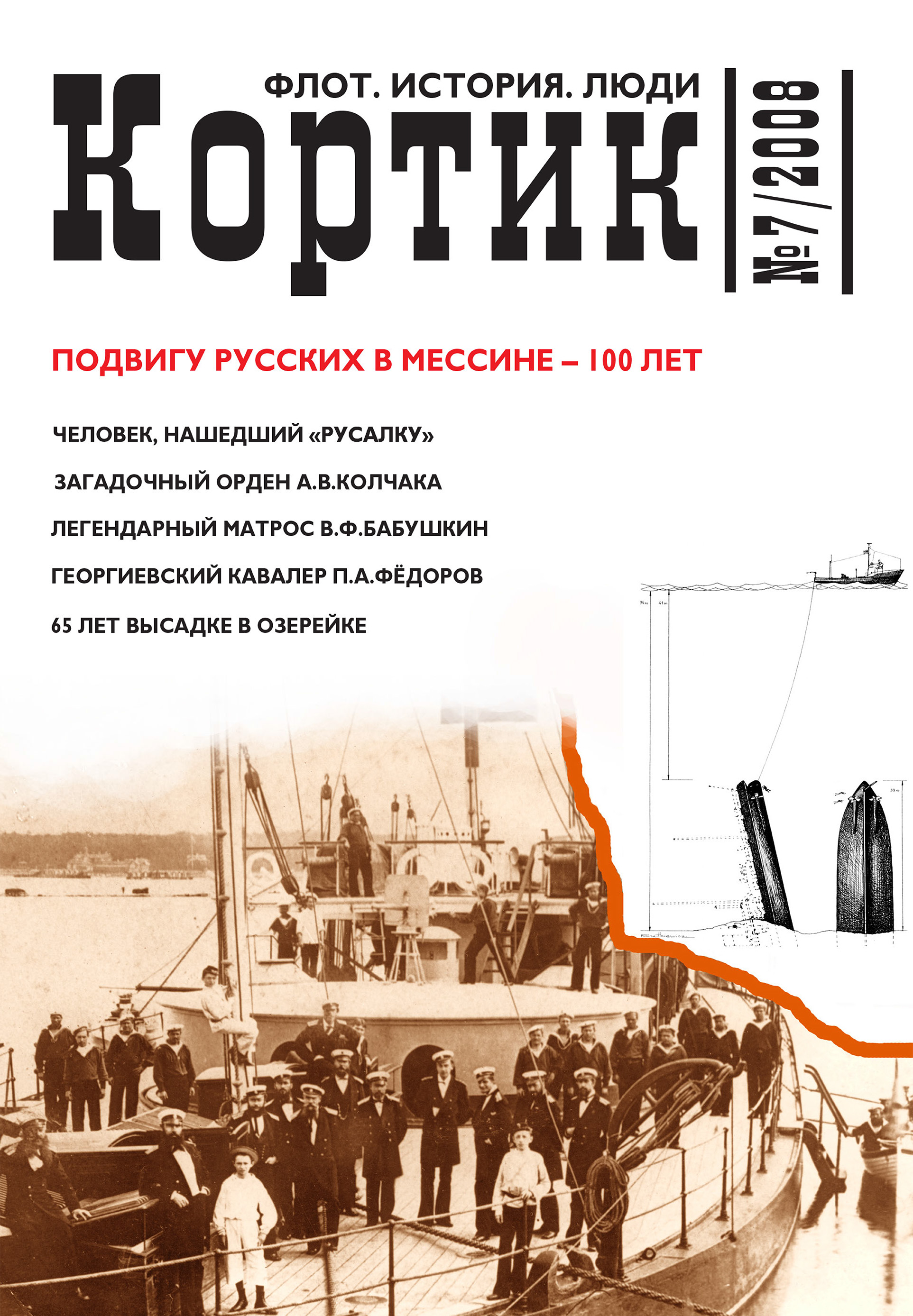 Кортик. Флот. История. Люди. № 7 / 2008 ( Коллектив авторов  )