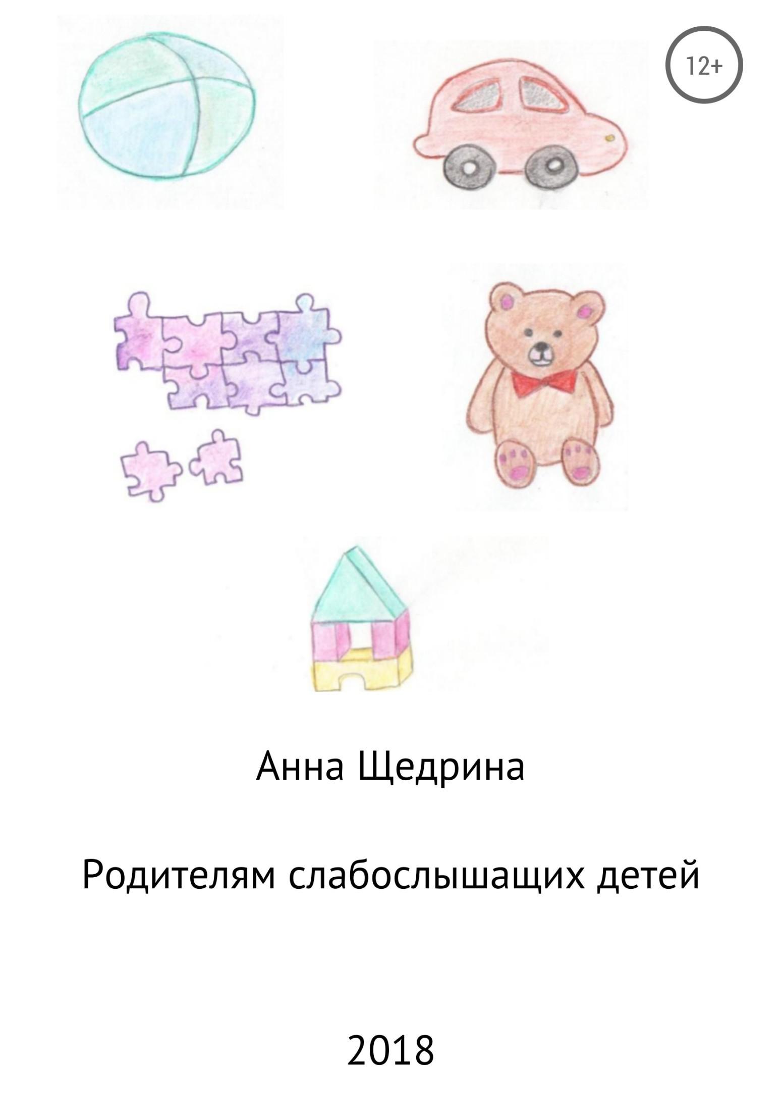 Анна Юрьевна Щедрина Родителям слабослышащих детей