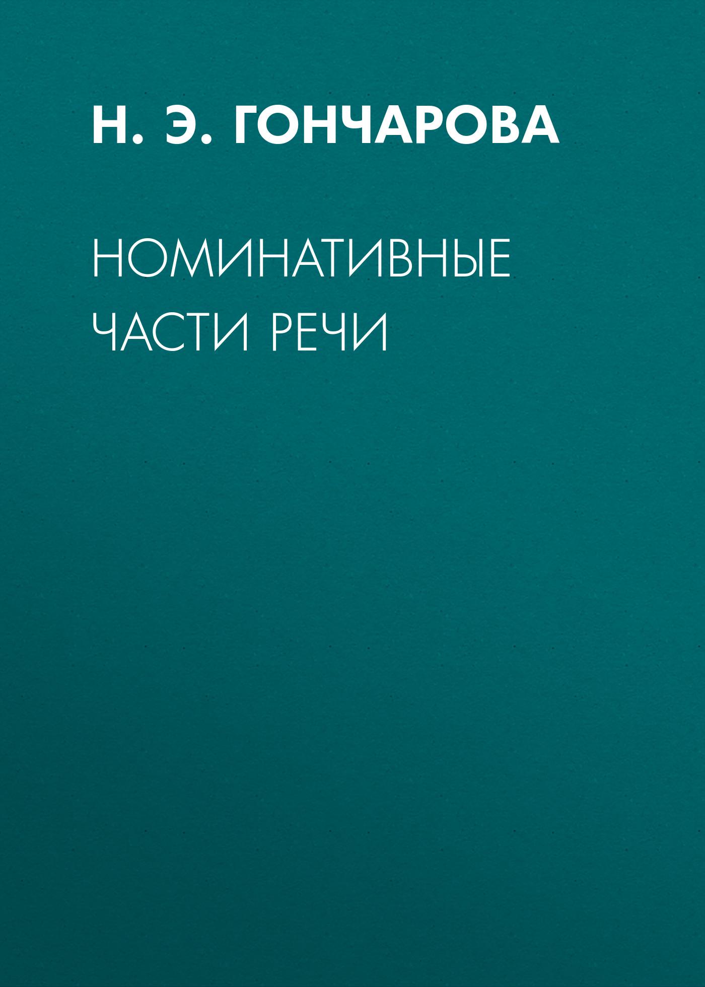 Н. Э. Н. Гончарова Номинативные части речи н н тесликова основы культуры речи для студентов юристов isbn 978 5 9765 0268 0
