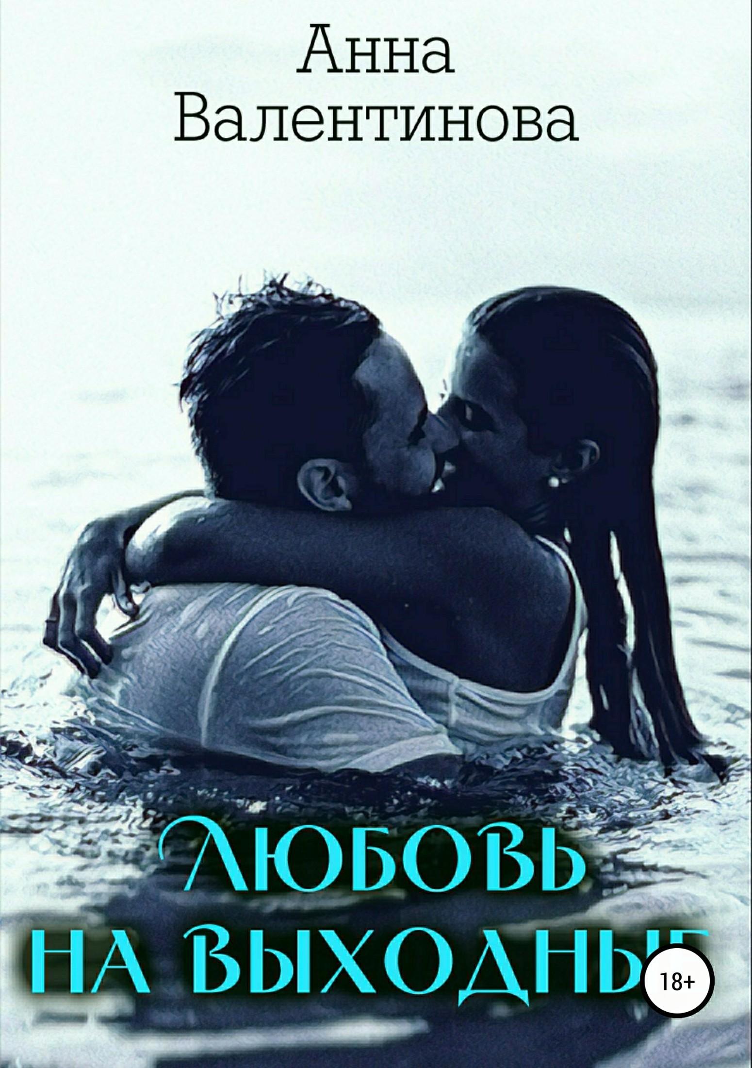 Анна Валентинова Любовь на выходные анна валентинова академия беаты проклятие любви