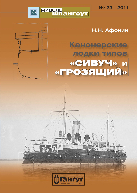 «Мидель-Шпангоут» № 23 2011 г. Канонерские лодки типов «Сивуч» и «Грозящий» ( Н. Н. Афонин  )