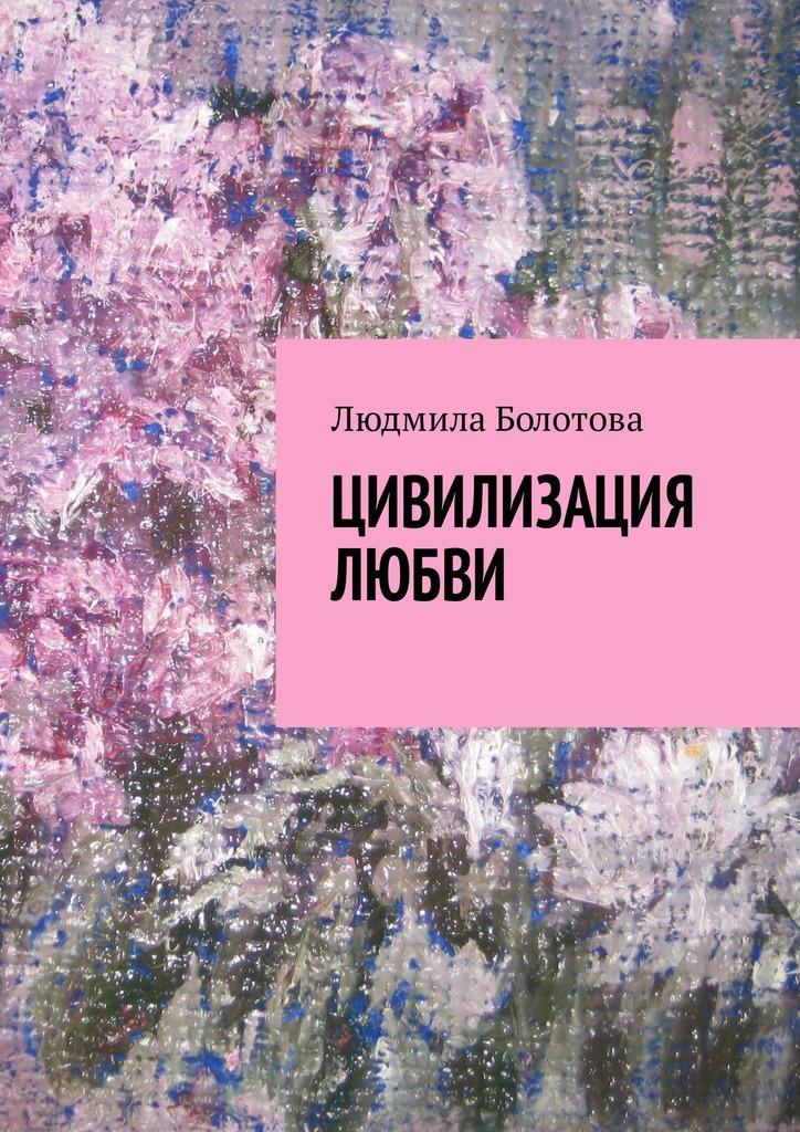 Людмила Болотова Цивилизация любви