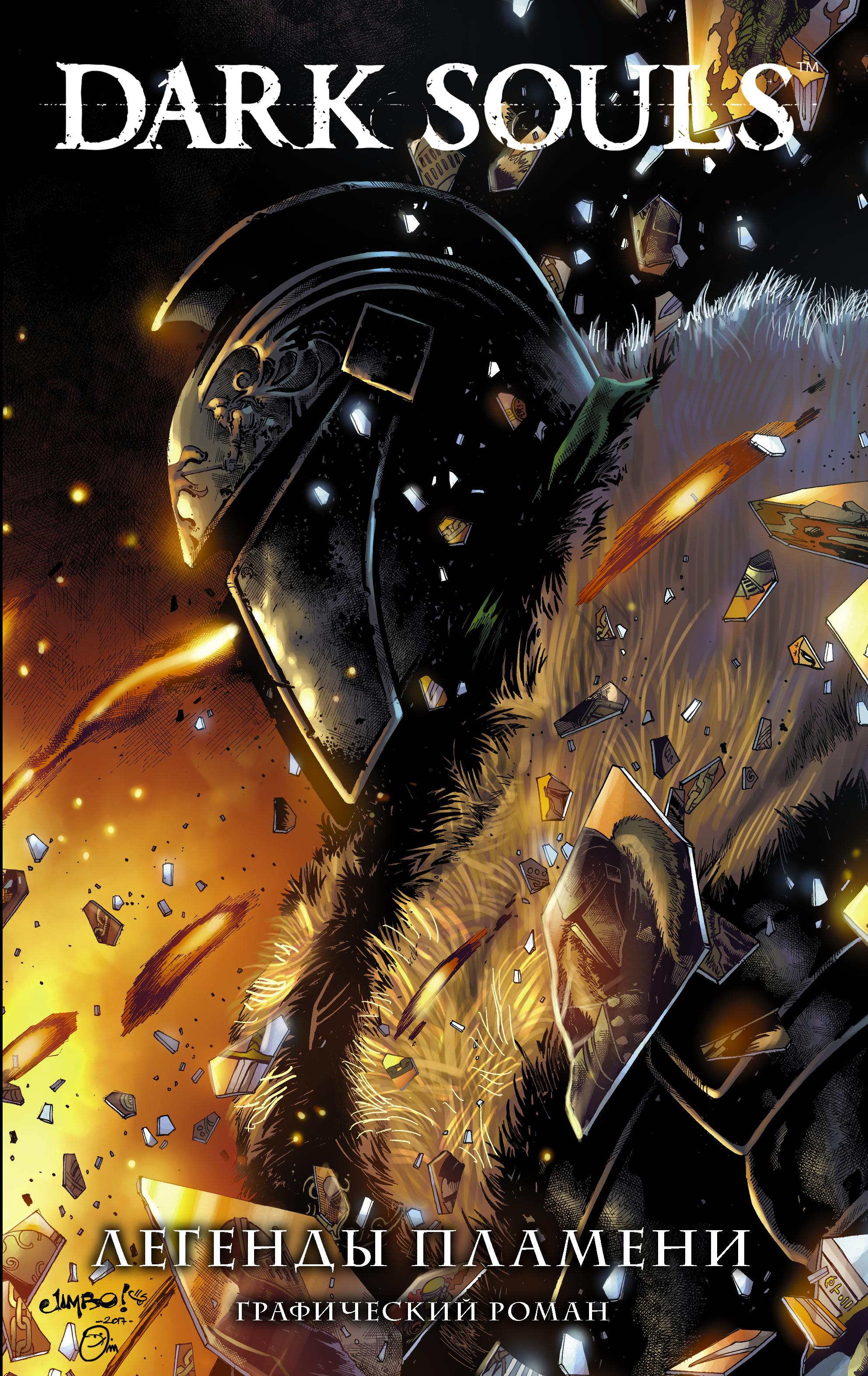 Джордж Манн Dark Souls. Легенды пламени (сборник)