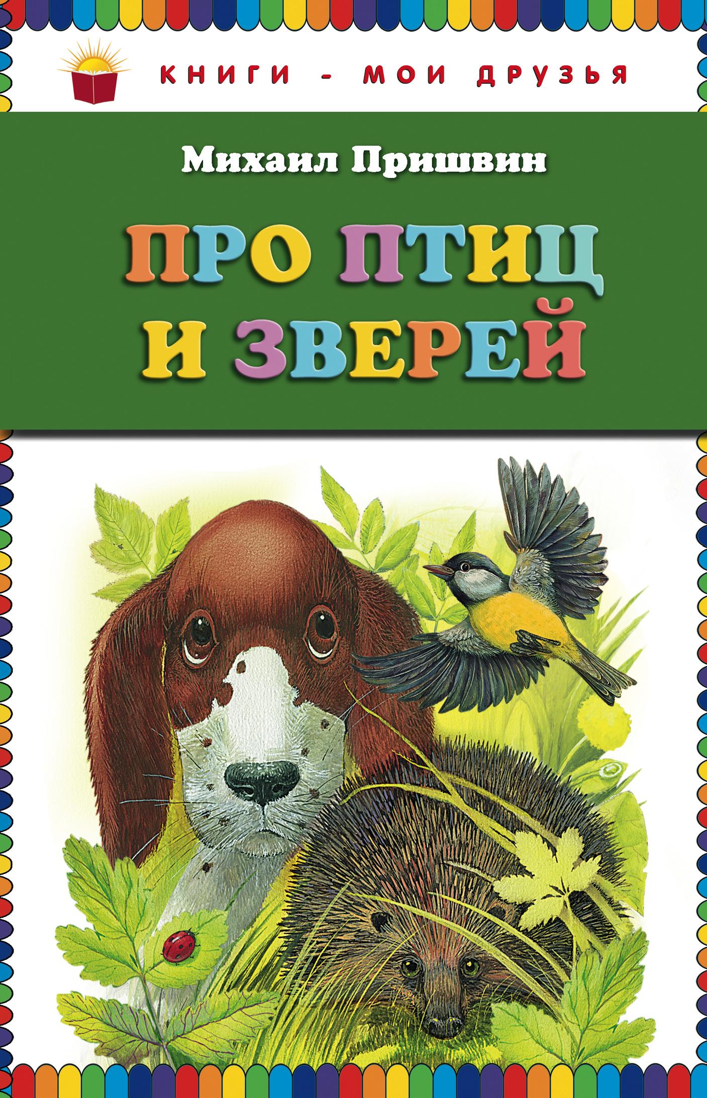 Михаил Пришвин Про птиц и зверей снегирев г про птиц и зверей