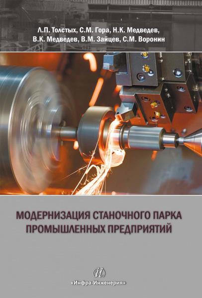 Л. П. Толстых Модернизация станочного парка промышленных предприятий