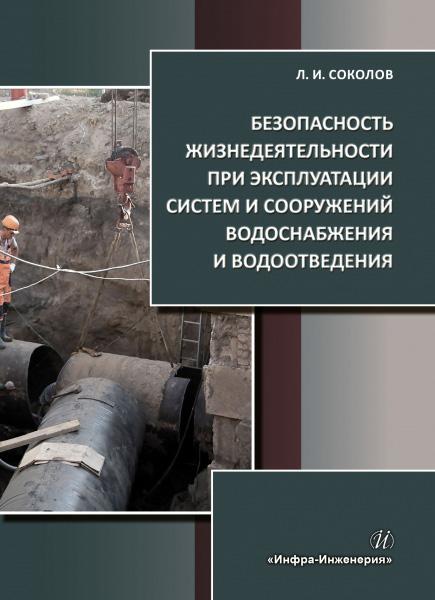 цена на Л. И. Соколов Безопасность жизнедеятельности при эксплуатации систем и сооружений водоснабжения и водоотведения