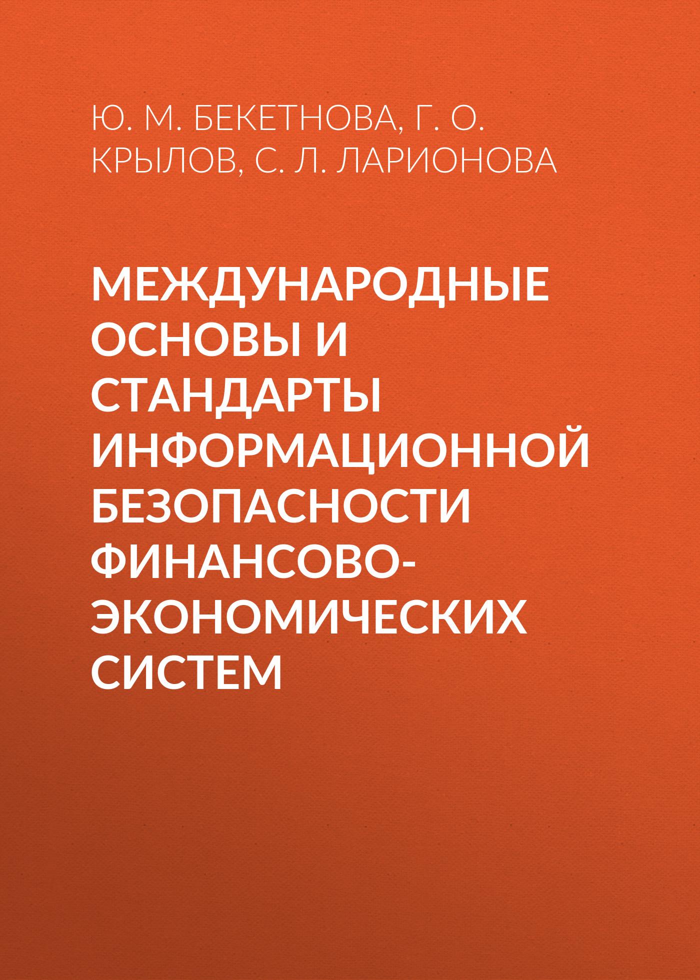 Ю. М. Бекетнова Международные основы и стандарты информационной безопасности финансово-экономических систем