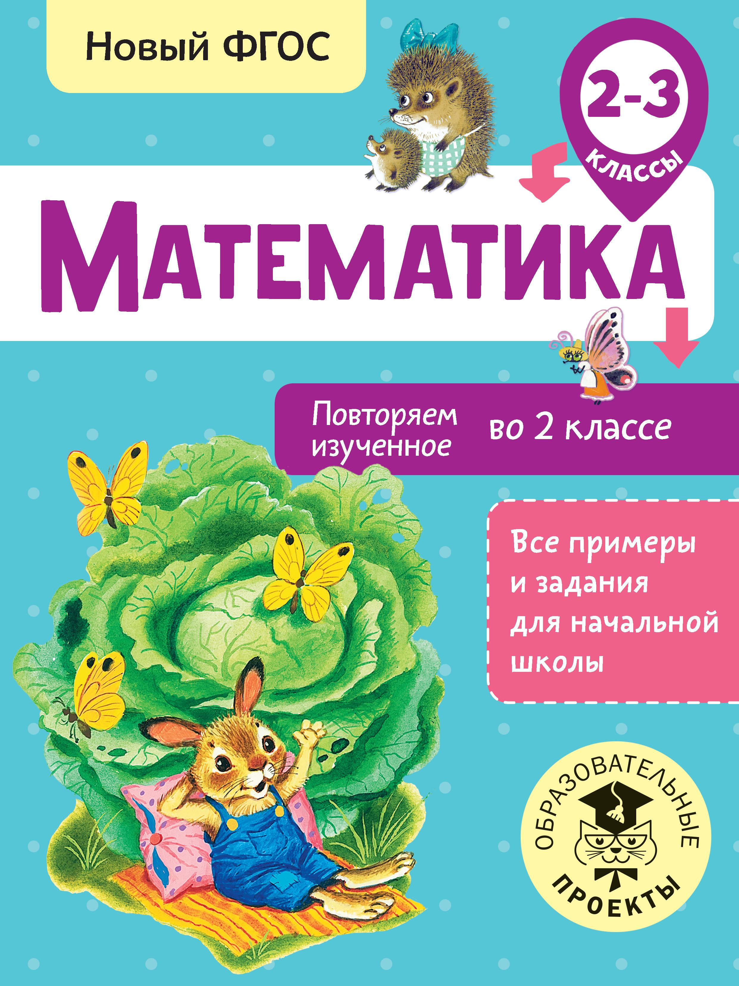 Е. Э. Кочурова Математика. Повторяем изученное во 2 классе. 2-3 классы артем зайцев окружающий мир повторяем изученное в 1 классе 1 2 класс