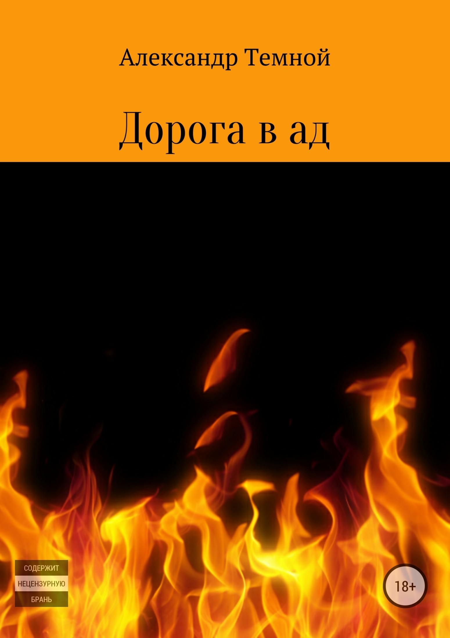 все цены на Александр Валерьевич Темной Дорога в ад онлайн