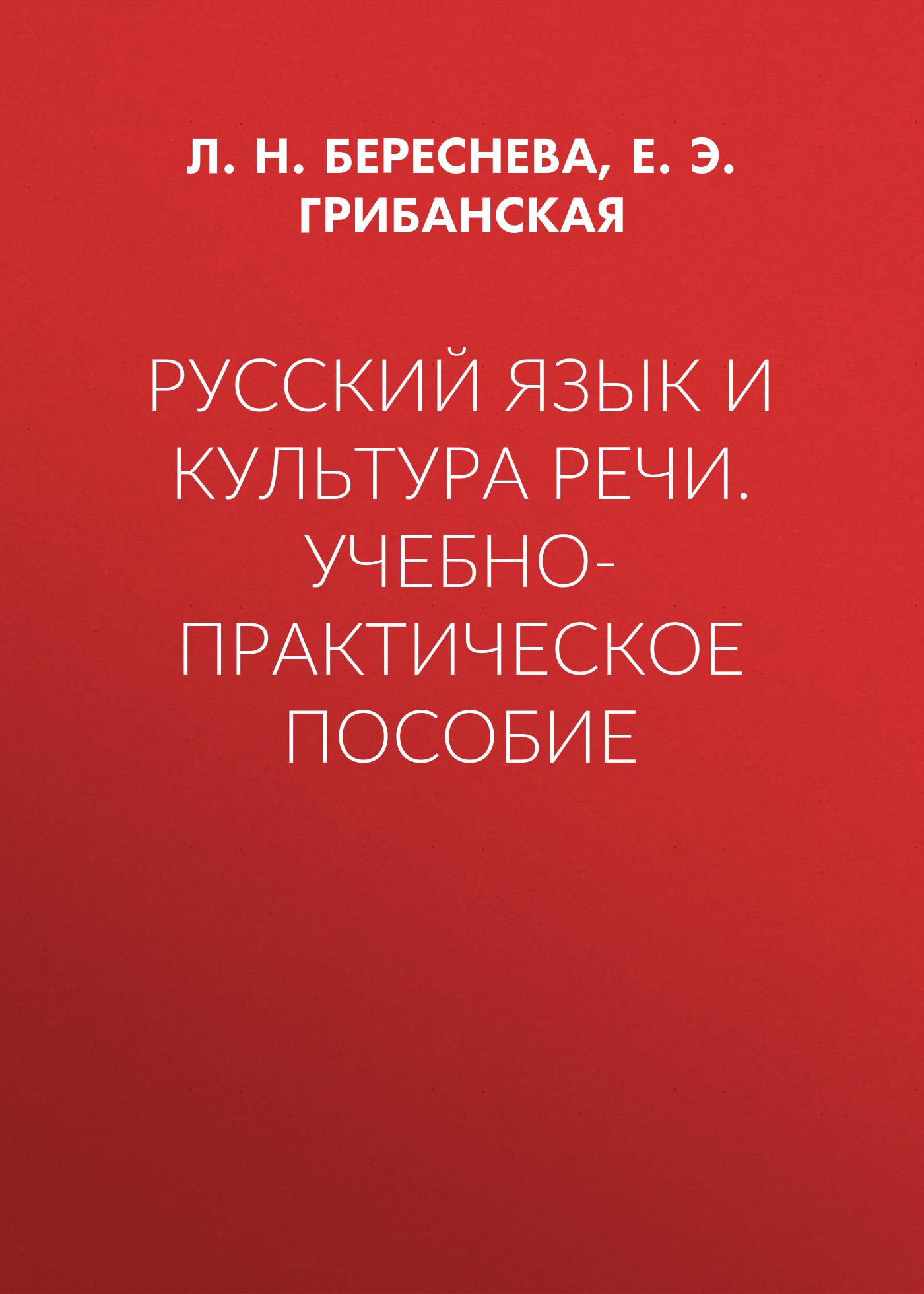 Е. Э. Грибанская Русский язык и культура речи. Учебно-практическое пособие встраиваемый холодильник liebherr icus 3324 белый
