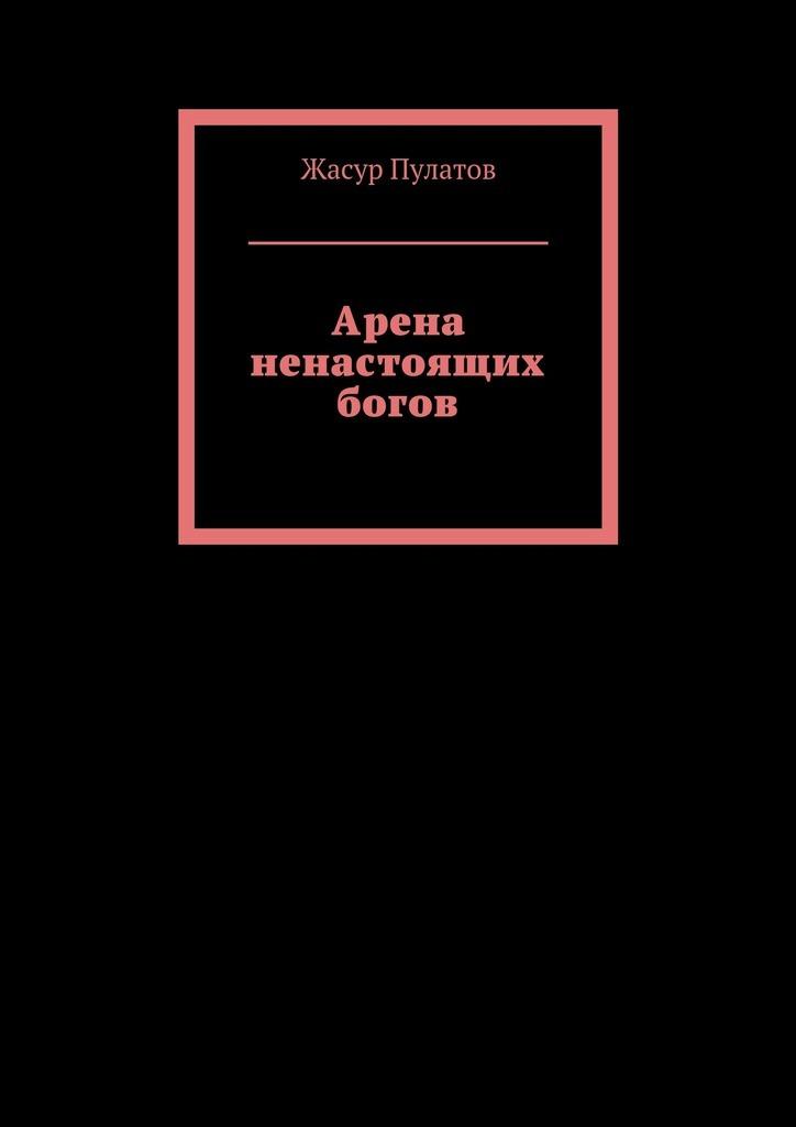 Жасур Пулатов Арена ненастоящих богов