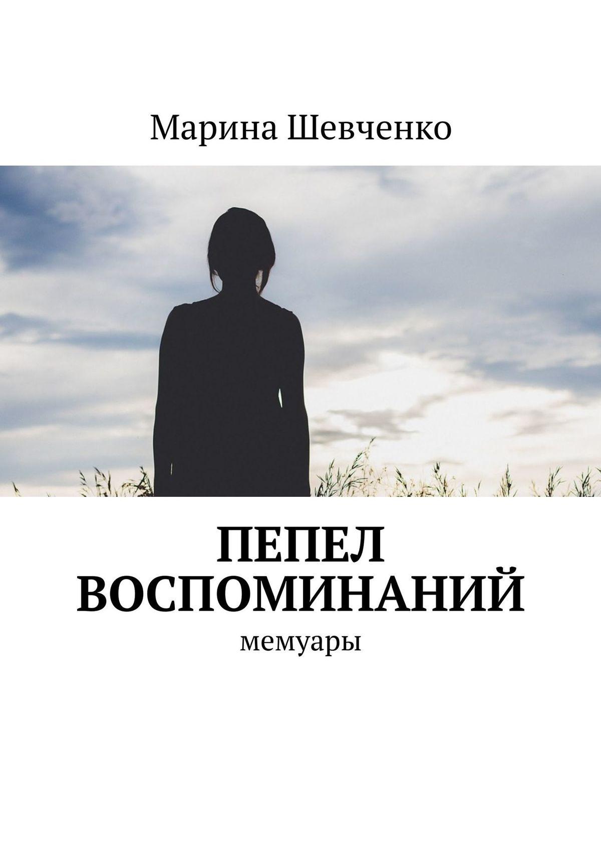 Марина Шевченко Пепел воспоминаний. Мемуары