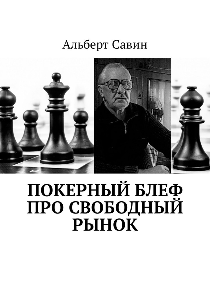 Альберт Савин Покерный блеф про свободный рынок альберт савин прозрение