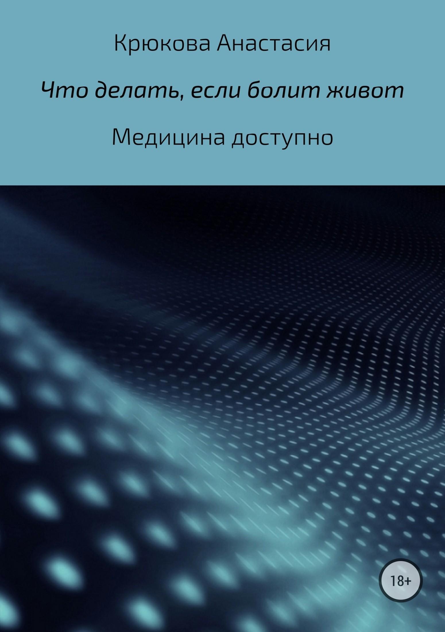 Анастасия Сергеевна Крюкова Что делать, если болит живот